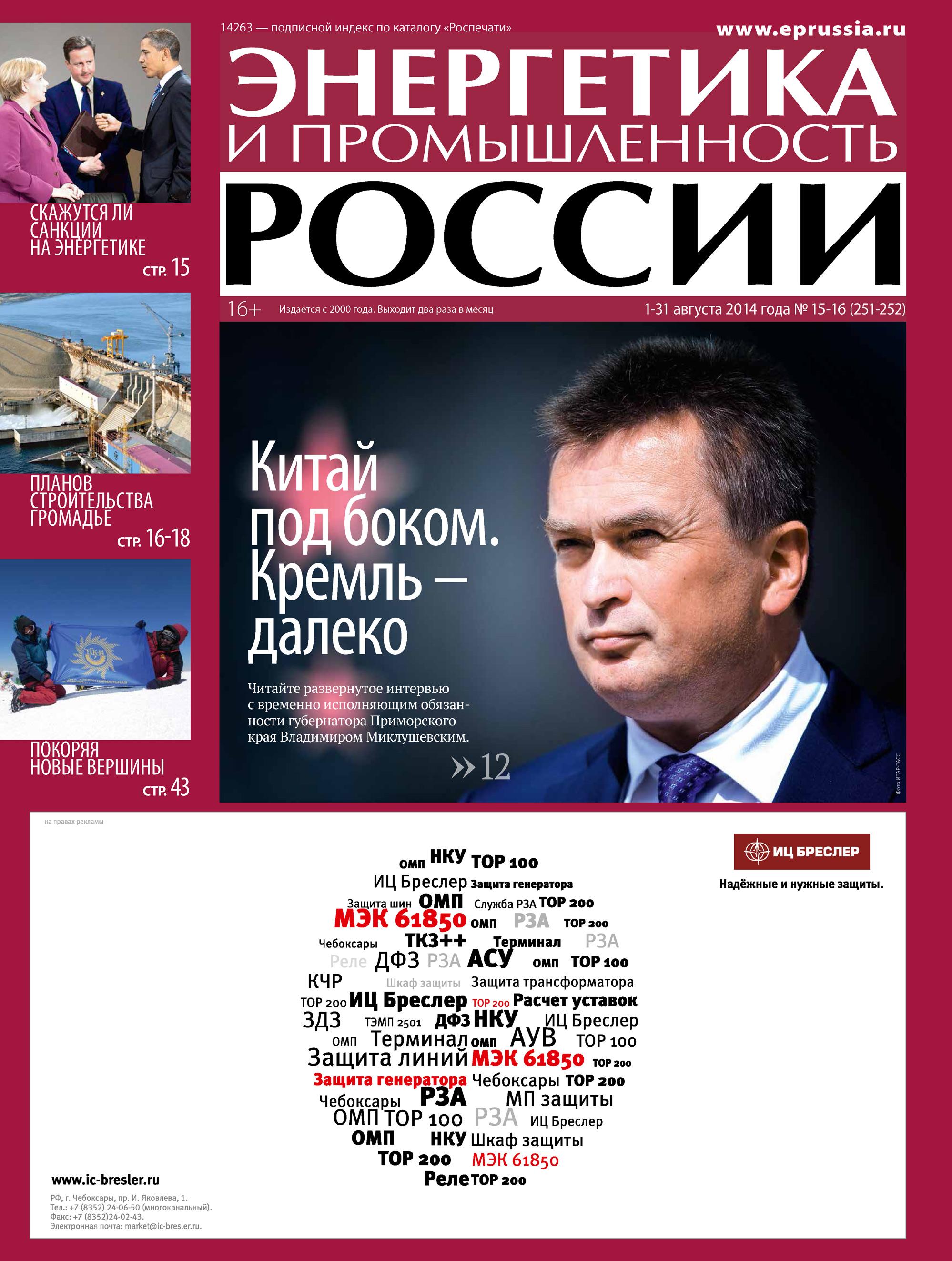 Отсутствует Энергетика и промышленность России №15-16 2014