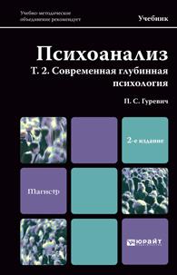 Павел Семенович Гуревич Психоанализ. Т. 2. Современная глубинная психология. Учебник для магистров