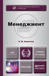Эдуард Михайлович Коротков Менеджмент 3-е изд., пер. и доп. Учебник для бакалавров горфинкель в я современный менеджмент учебник