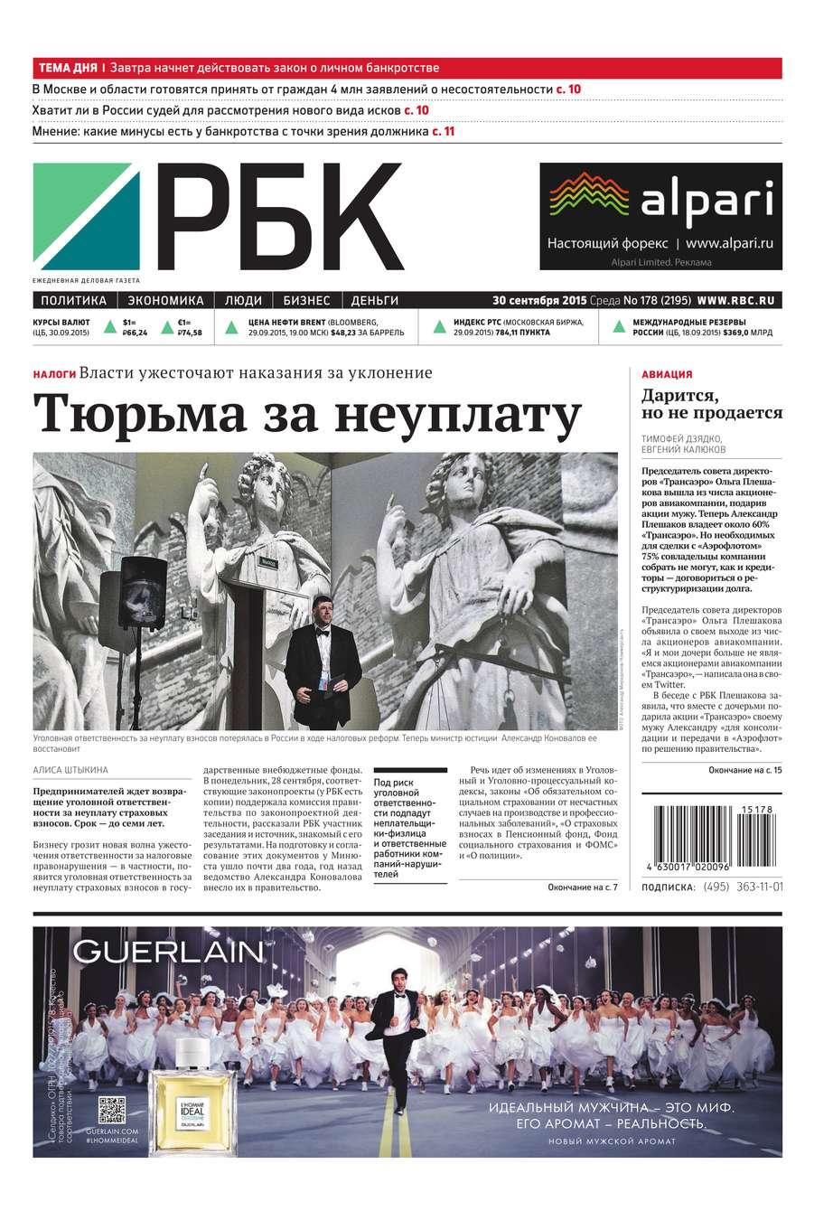 Ежедневная деловая газета РБК 178-2015