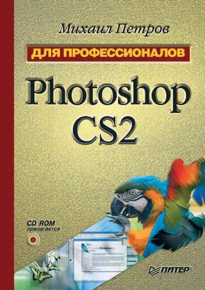 Михаил Петров Photoshop CS2 photoshop cs2 для профессионалов cd rom