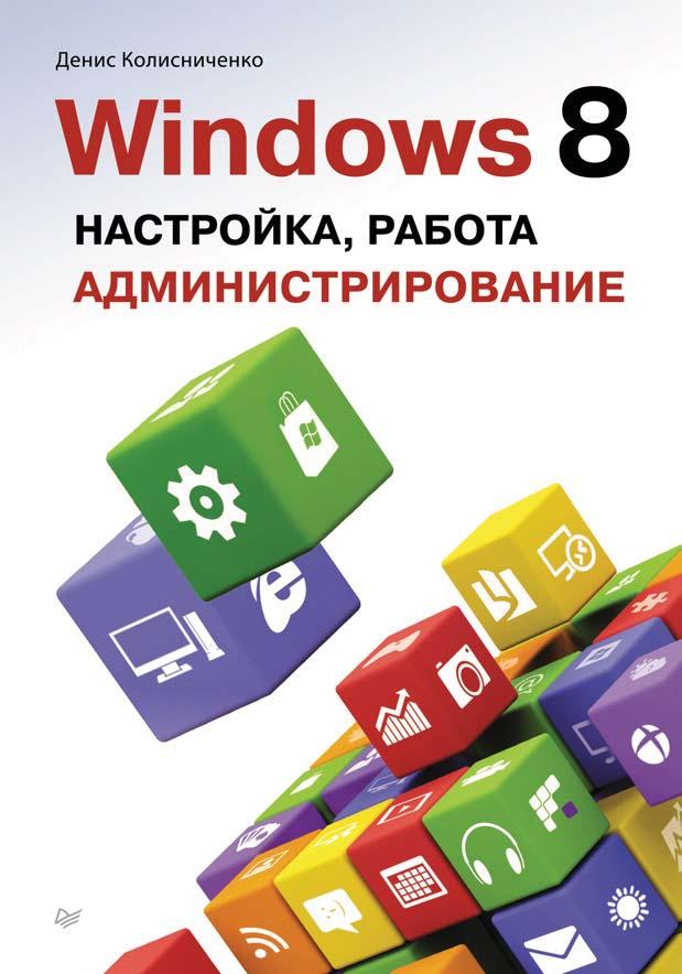 Денис Колисниченко Windows 8. Настройка, работа, администрирование