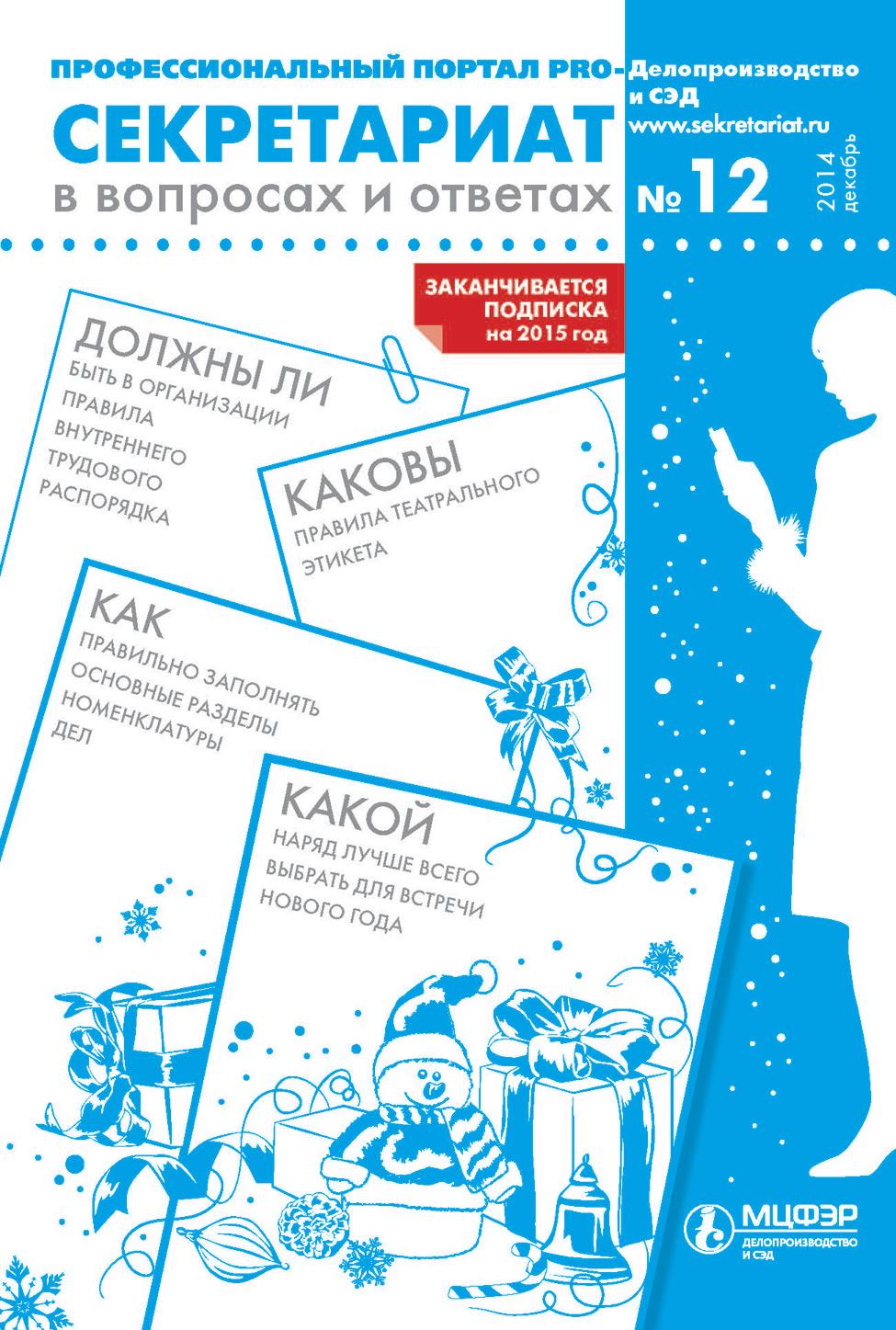 Отсутствует Секретариат в вопросах и ответах № 12 2014