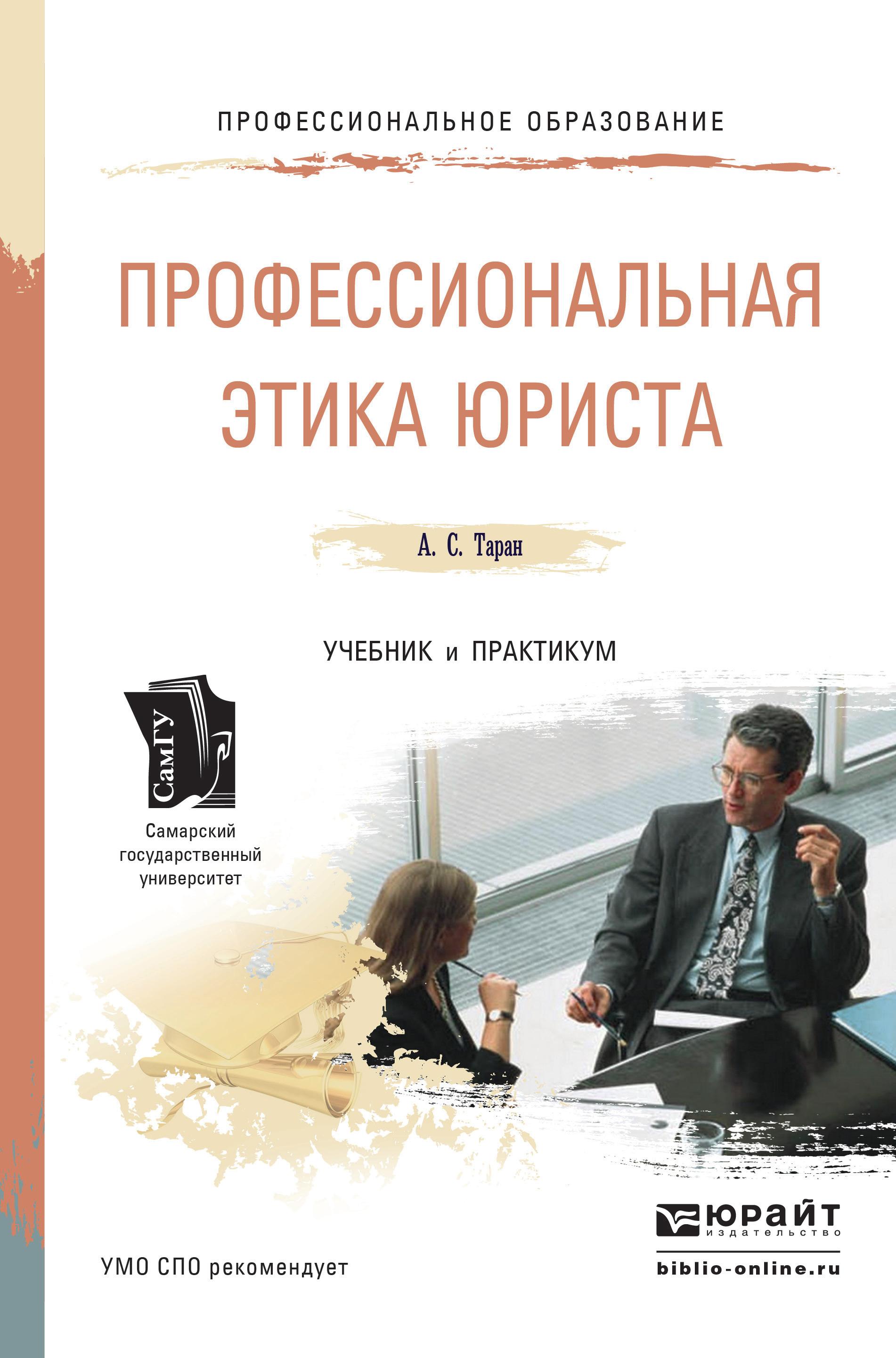 цена на Антонина Сергеевна Таран Профессиональная этика юриста. Учебник и практикум для СПО