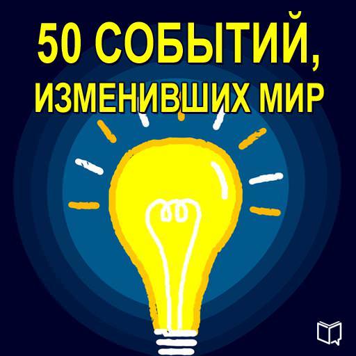 Коллектив авторов 50 событий, изменивших мир зомфри блог глава 5