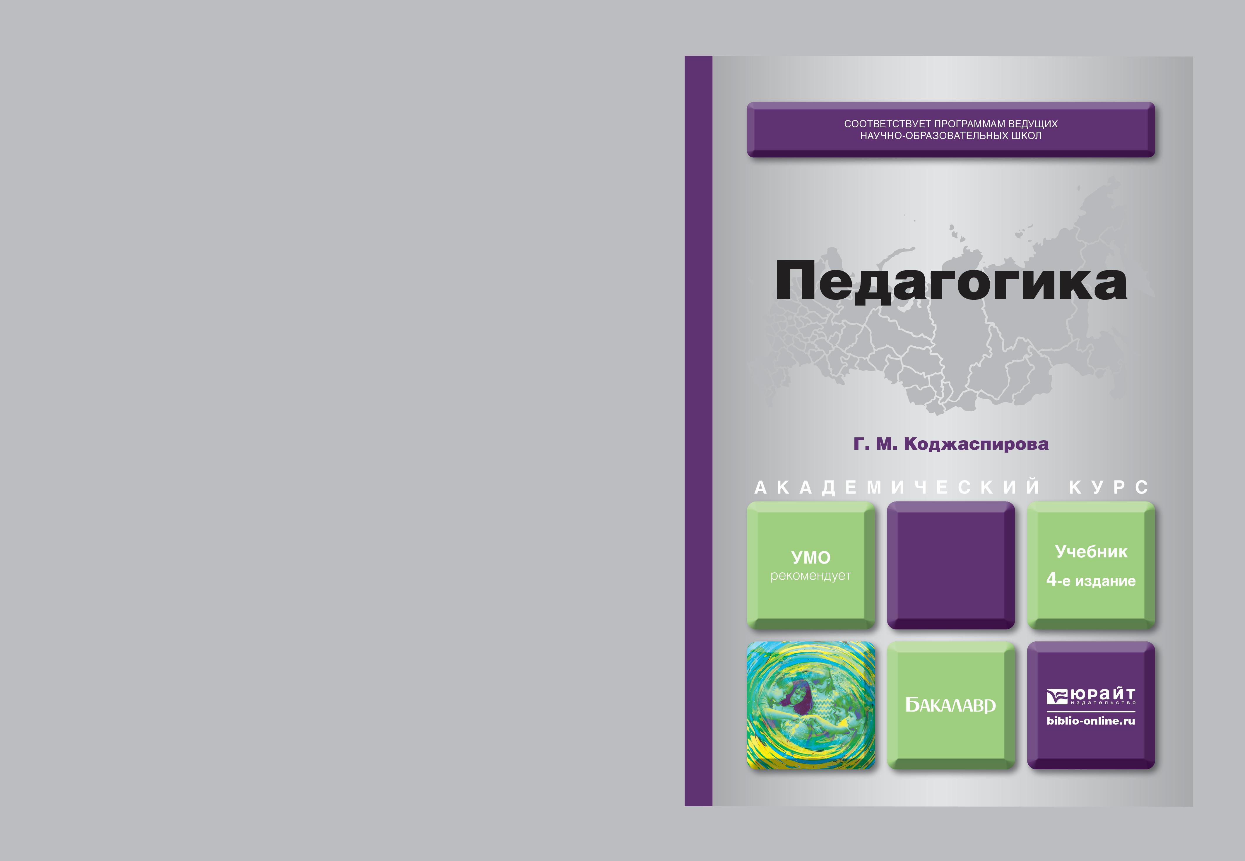 Педагогика 4-е изд., пер. и доп. Учебник для академического бакалавриата