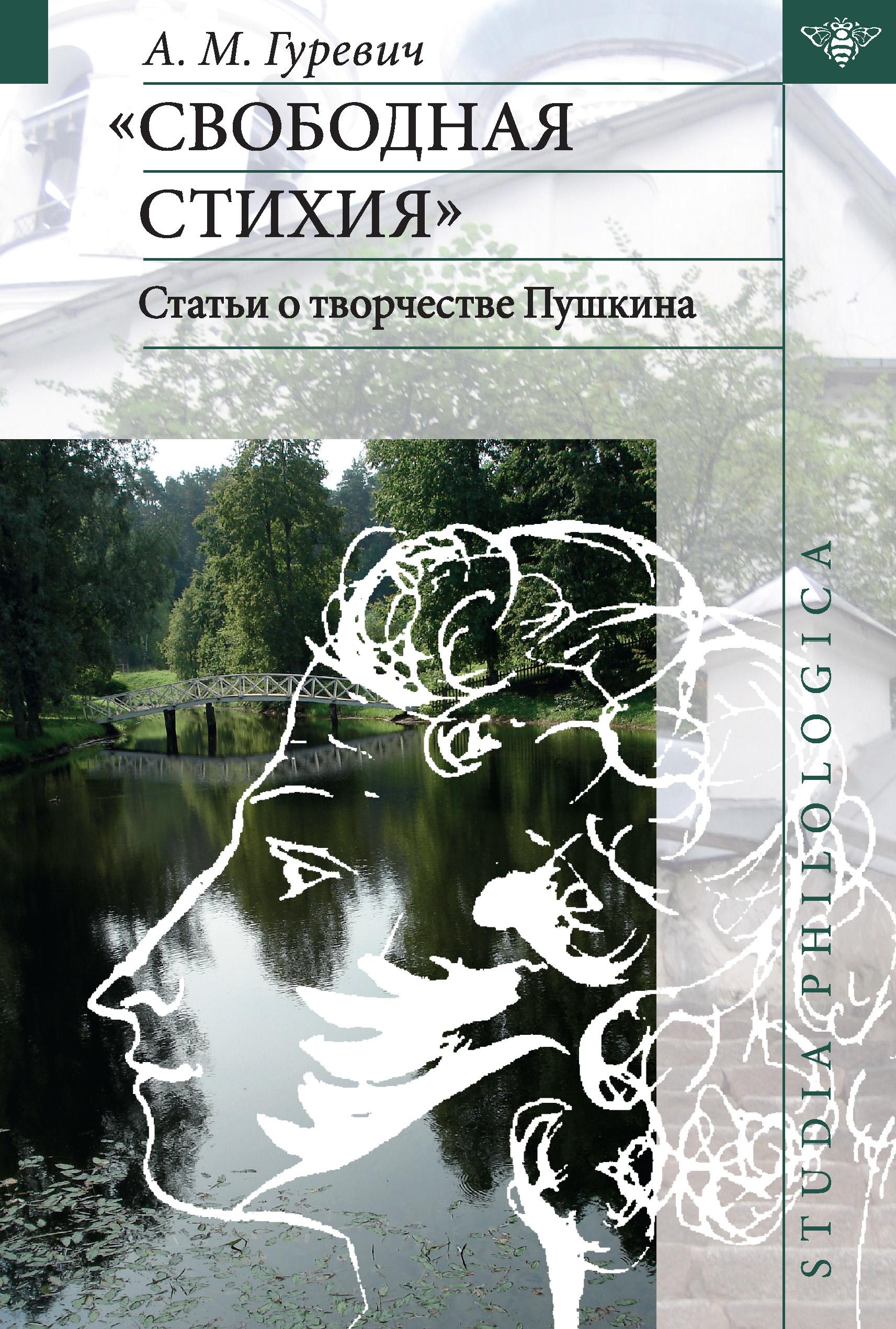 А. М. Гуревич «Свободная стихия». Статьи о творчестве Пушкина все цены