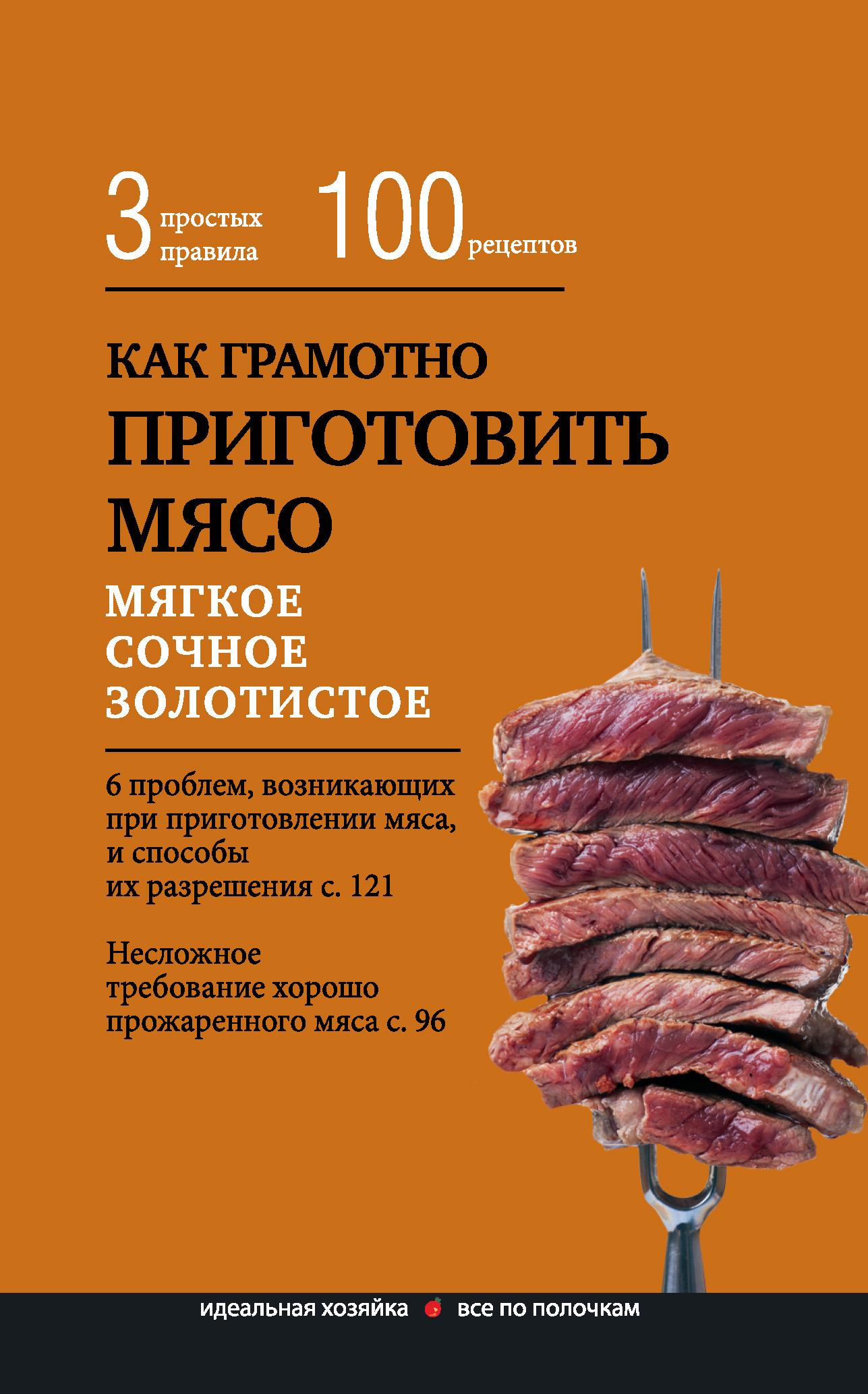 Отсутствует Как грамотно приготовить мясо. 3простых правила и 100 рецептов цена