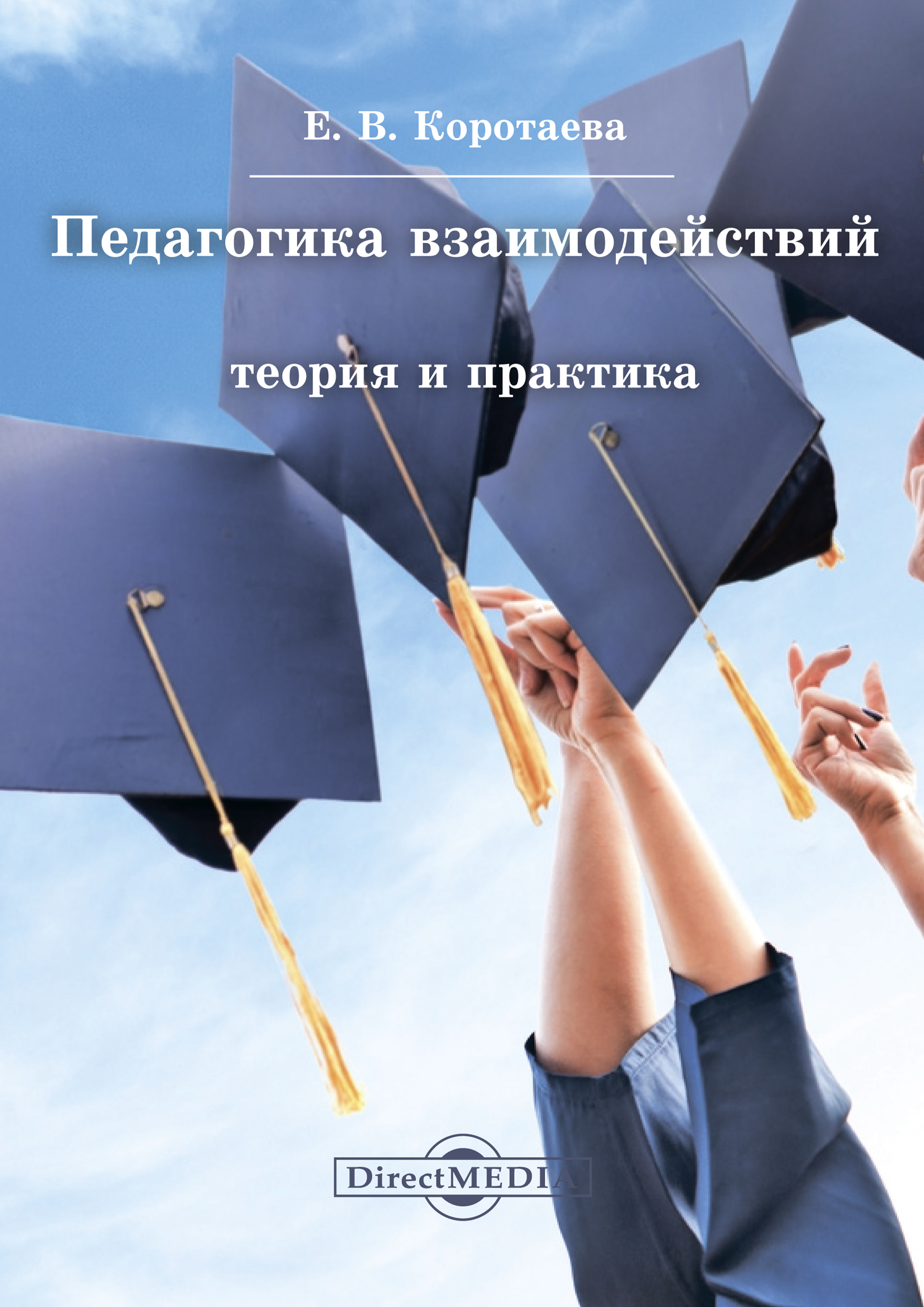 Евгения Коротаева Педагогика взаимодействий