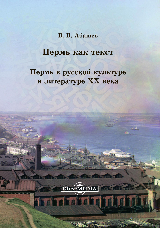 Владимир Абашев как текст. в русской культуре и литературе ХХ века
