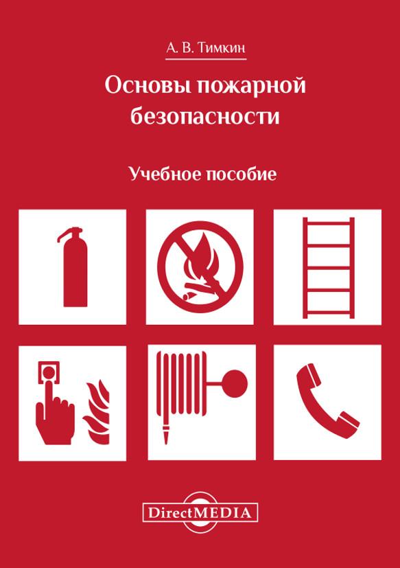 Алексей Тимкин Основы пожарной безопасности технический регламент о требованиях пожарной безопасности 123 фз