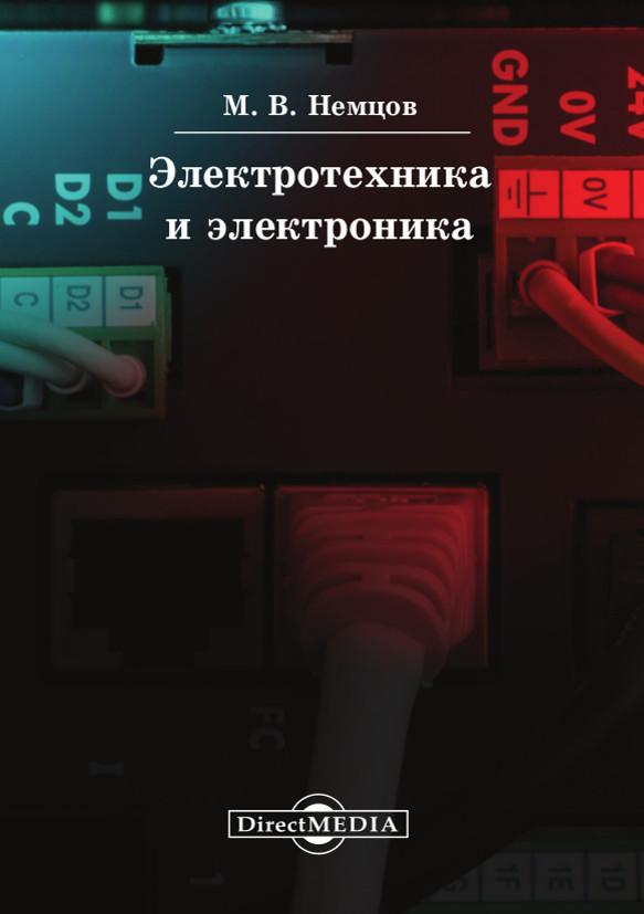 Михаил Немцов Электротехника и электроника курбатов п ред основы теории электрических аппаратов издание пятое переработанное и дополненное
