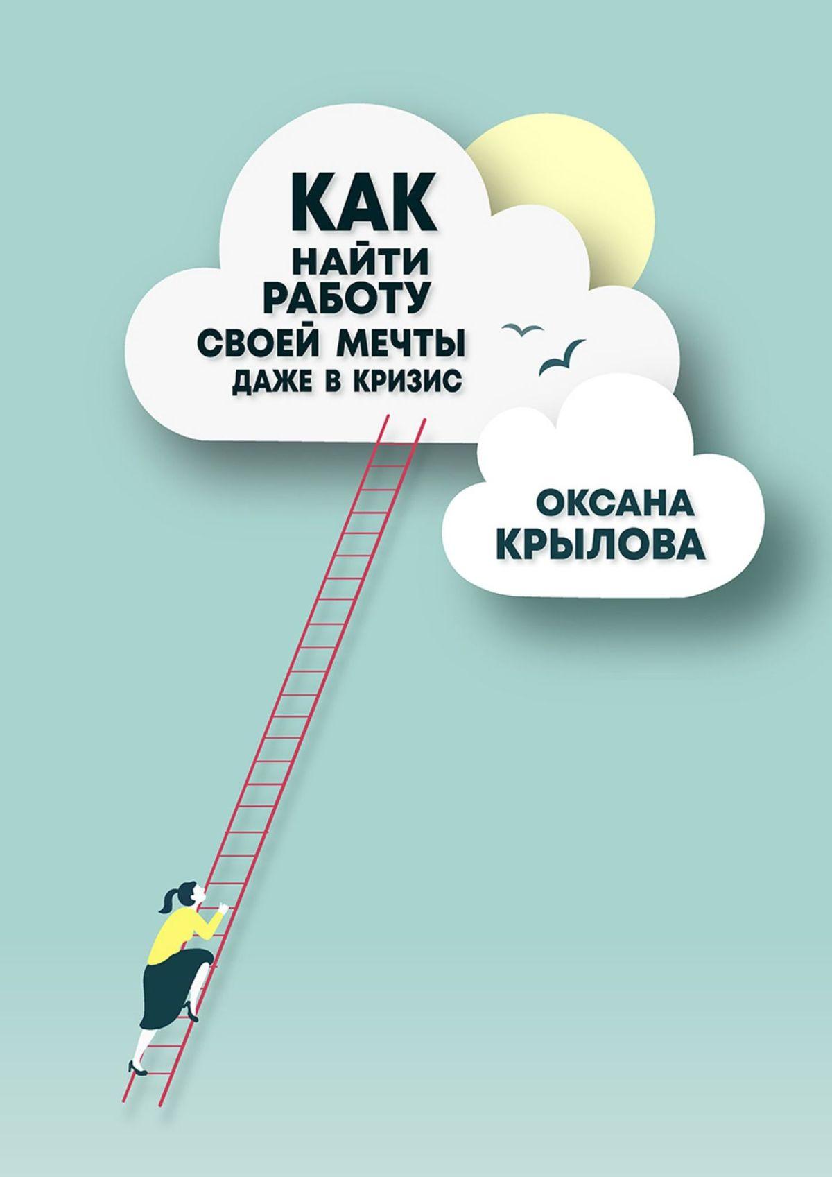 Оксана Крылова Как найти работу своей мечты даже в кризис? как найти работу энциклопедия