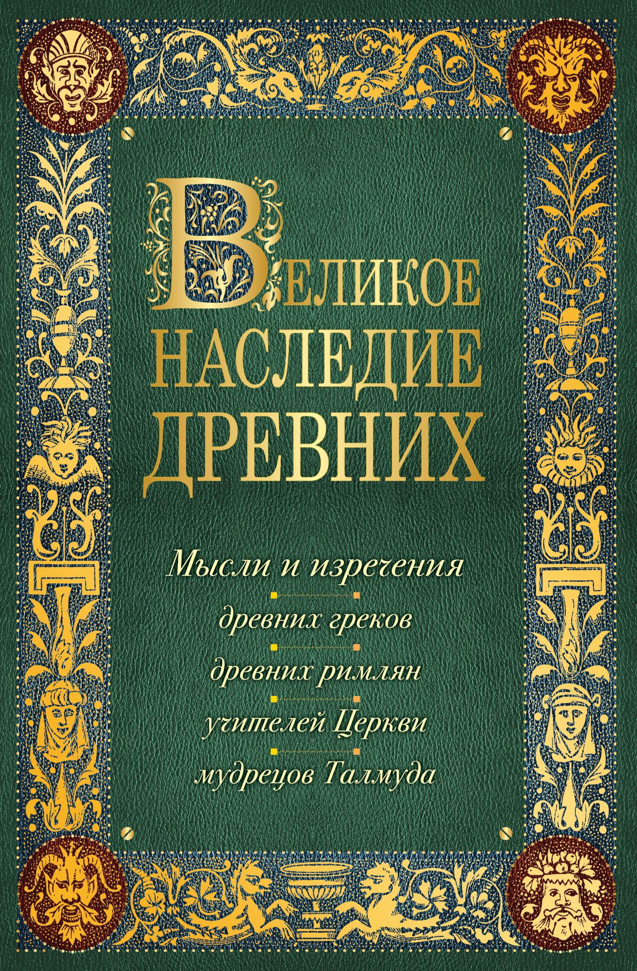 Отсутствует Великое наследие древних душенко к в авт сост лучшие мысли и изречения древних в одном томе