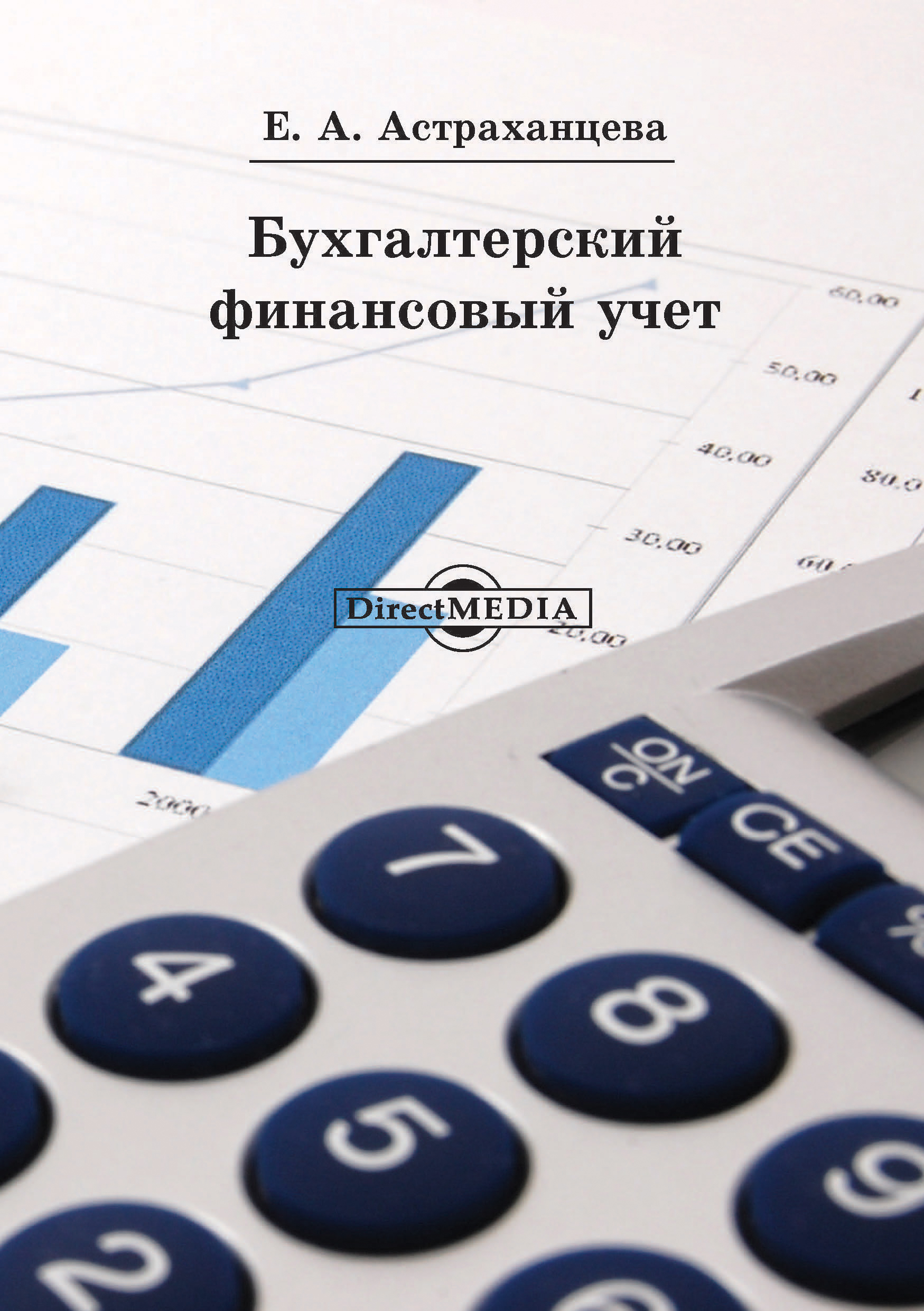 Елена Астраханцева Бухгалтерский финансовый учет