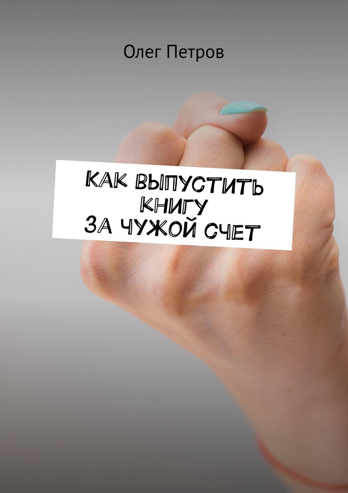 Олег Димитро Литератрный агент. Как ыпстить книг зачжойсчет