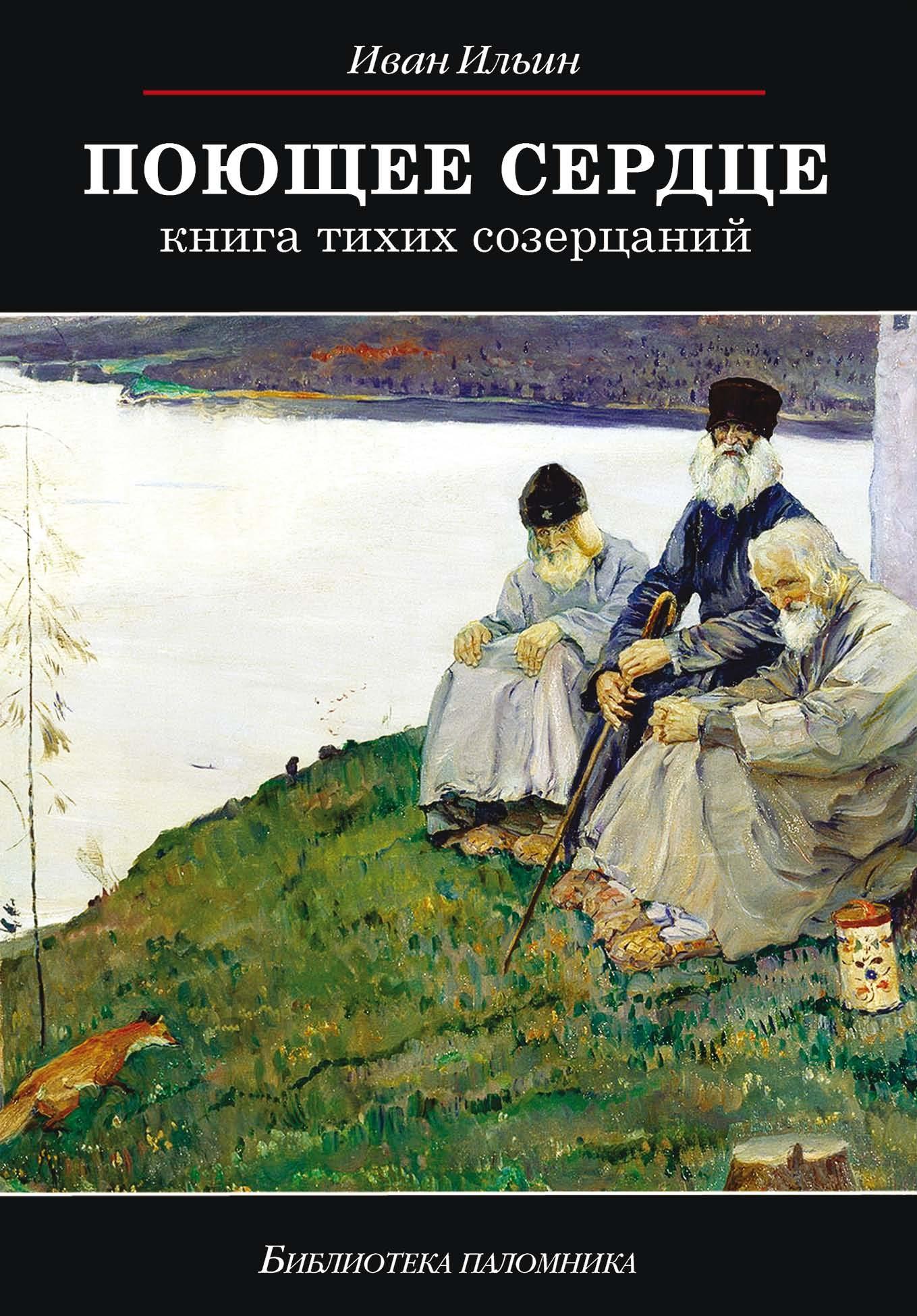 Иван Ильин Поющее сердце. Книга тихих созерцаний поющее сердце
