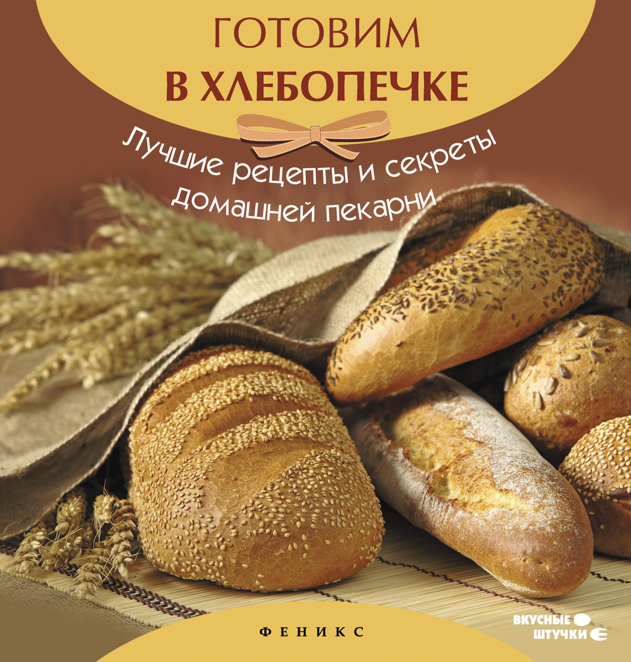 Отсутствует Готовим в хлебопечке. Лучшие рецепты и секреты домашней пекарни