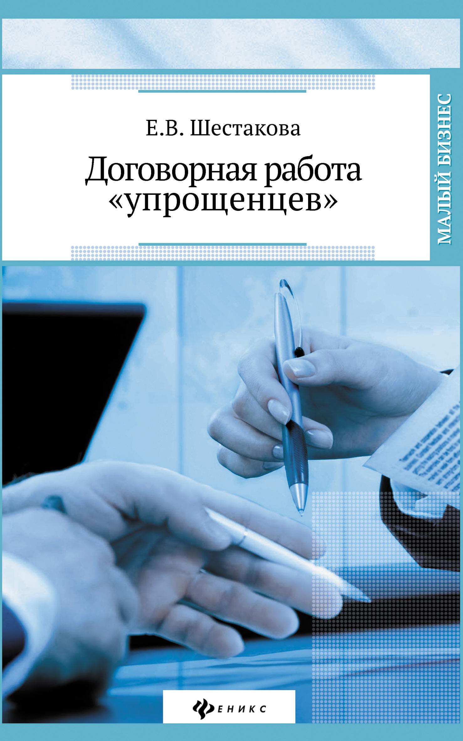 фото обложки издания Договорная работа «упрощенцев»