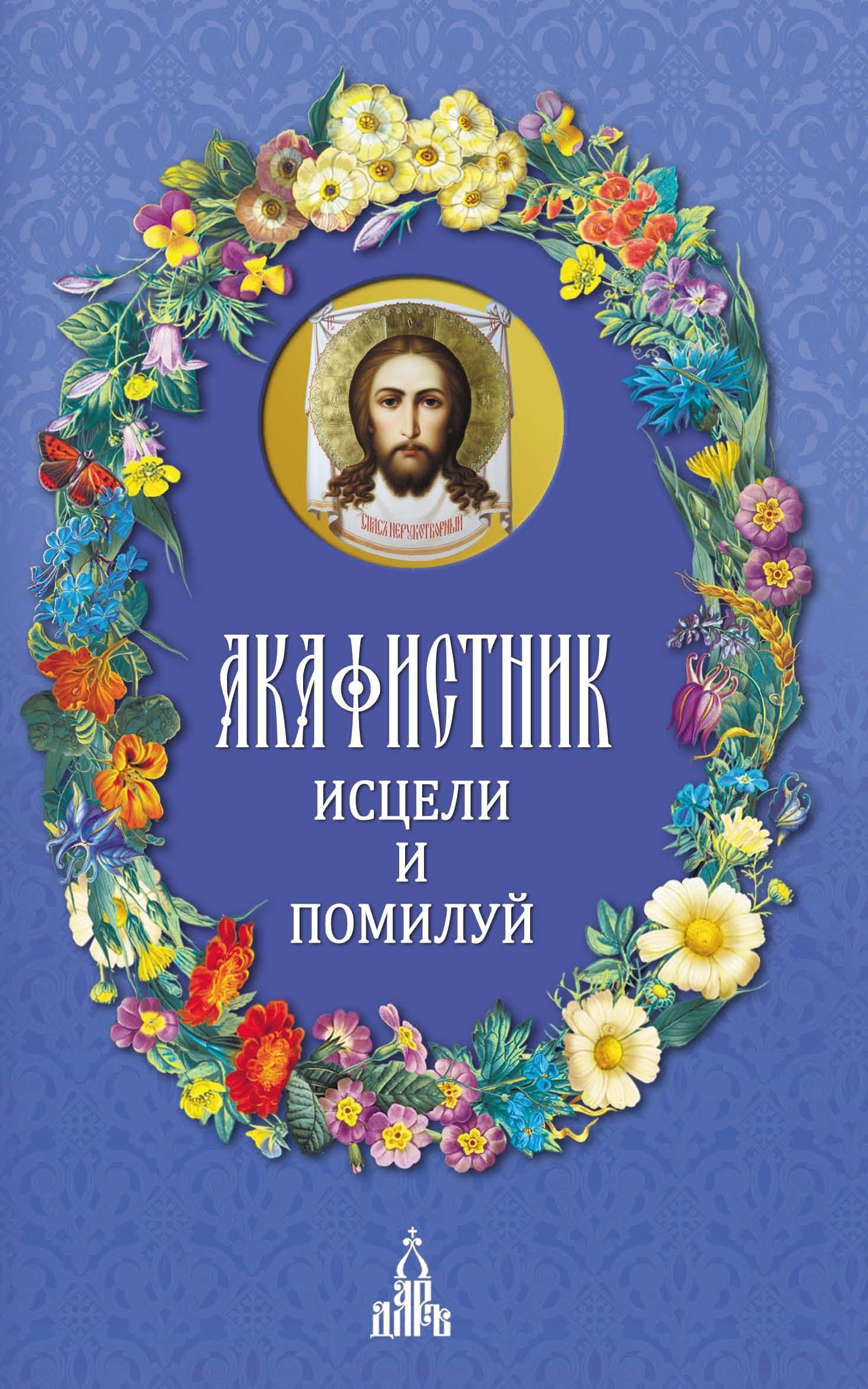 Сборник Акафистник. Исцели и помилуй св вмч ирина