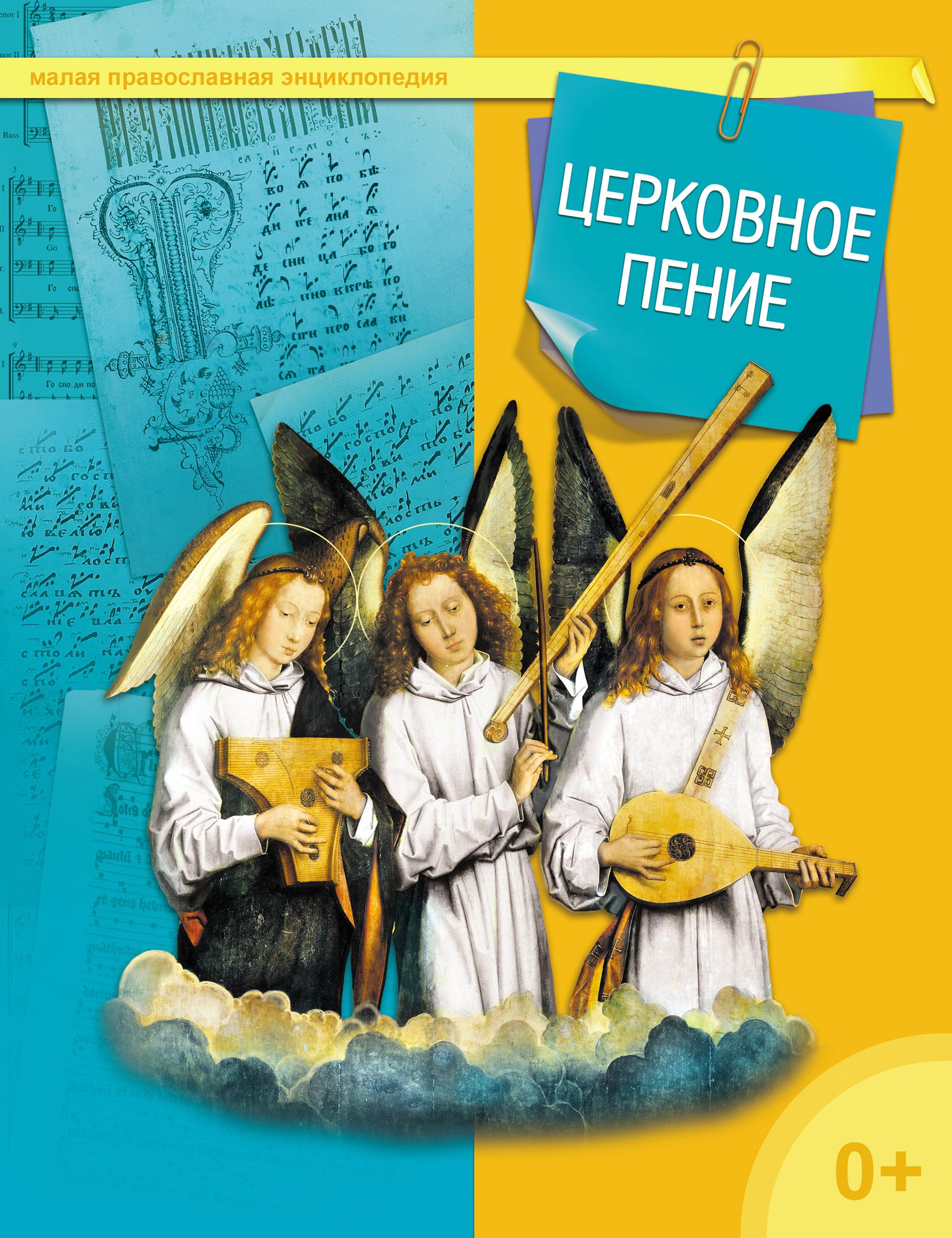 Отсутствует Церковное пение отсутствует страницы богословие культура образование том 20 выпуск 3