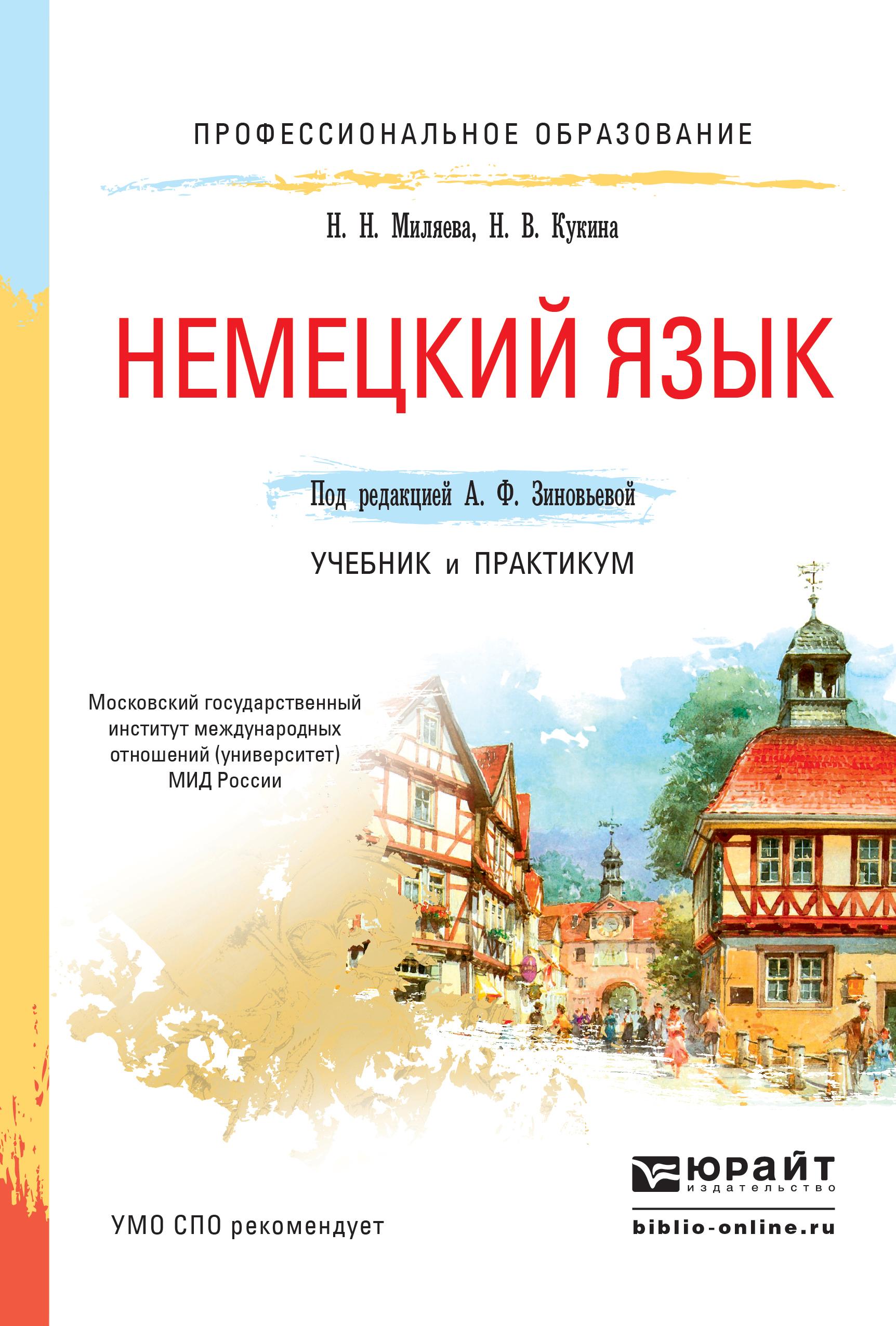 Наталья Владимировна Кукина / Немецкий язык. Учебник и практикум для СПО
