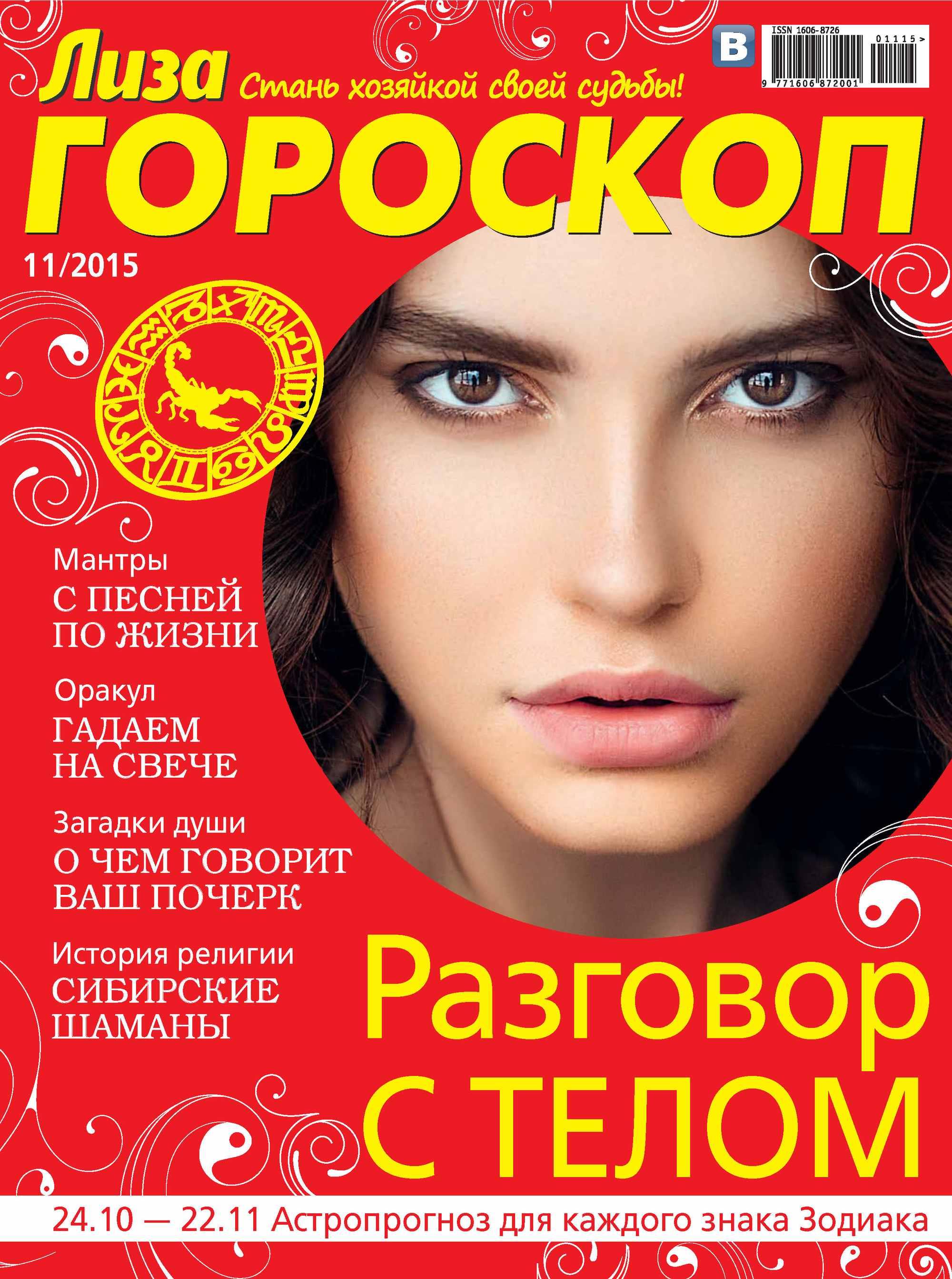 Журнал «Лиза. Гороскоп» №11/2015 фото