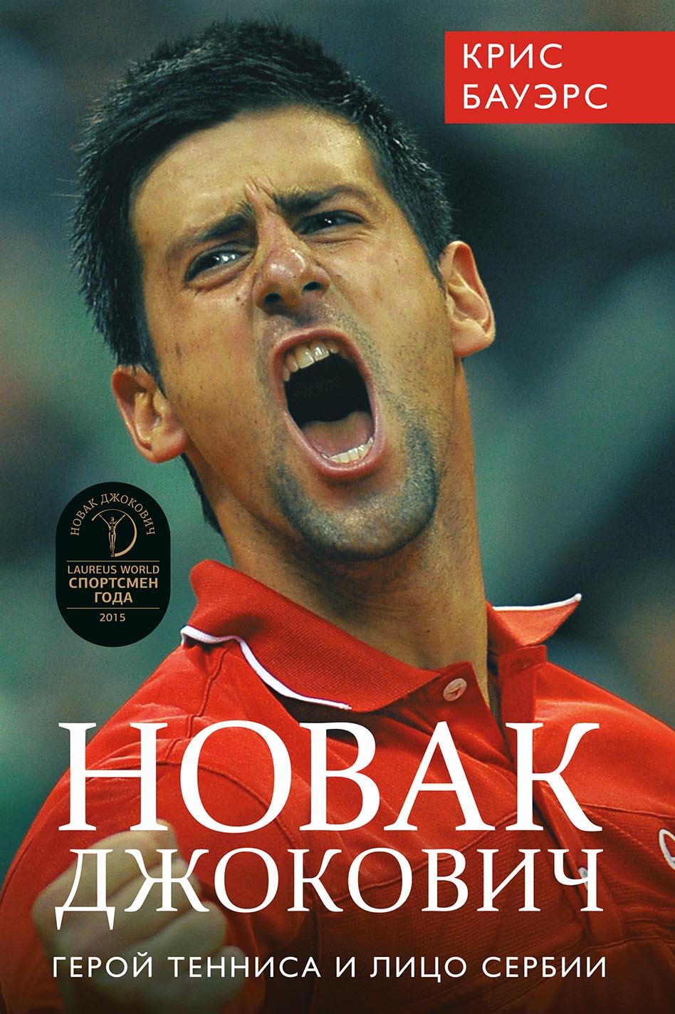 Крис Бауэрс Новак Джокович – герой тенниса и лицо Сербии на авто из сербии в черногорию