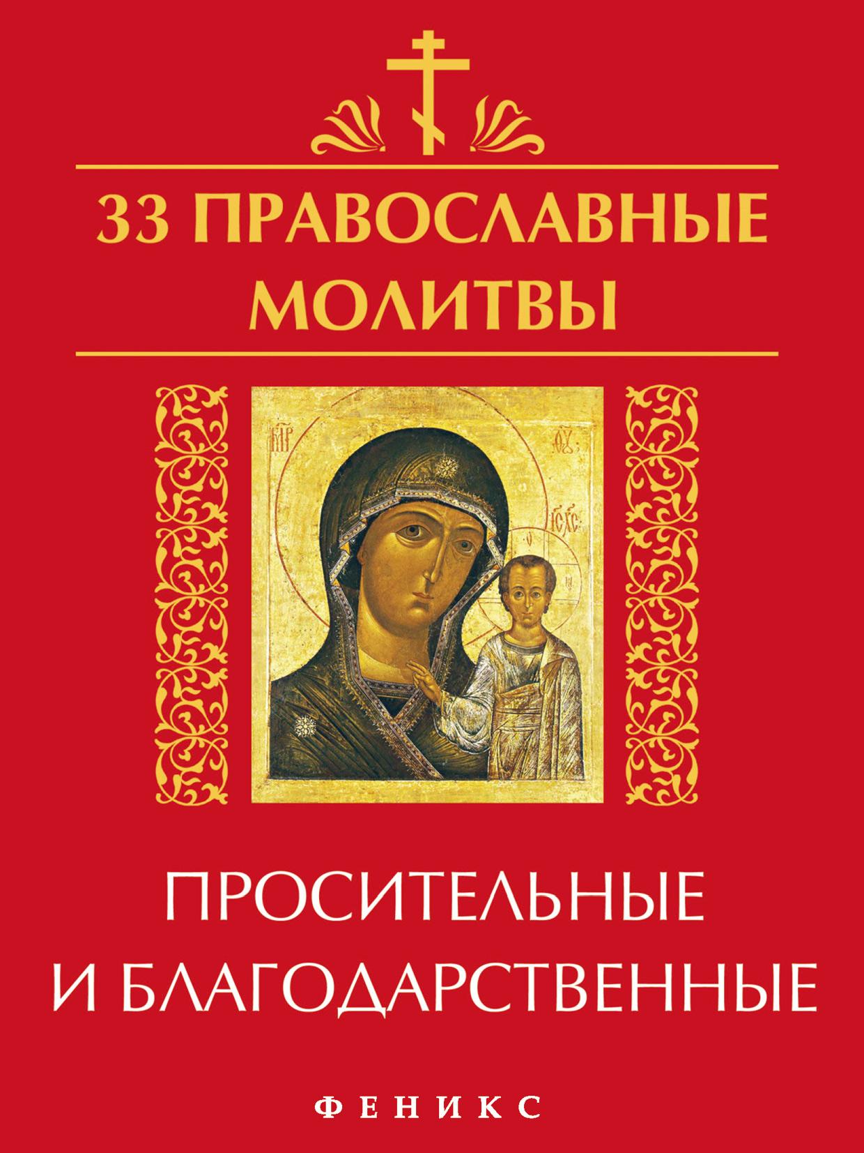 33православные молитвы просительные и благодарственные
