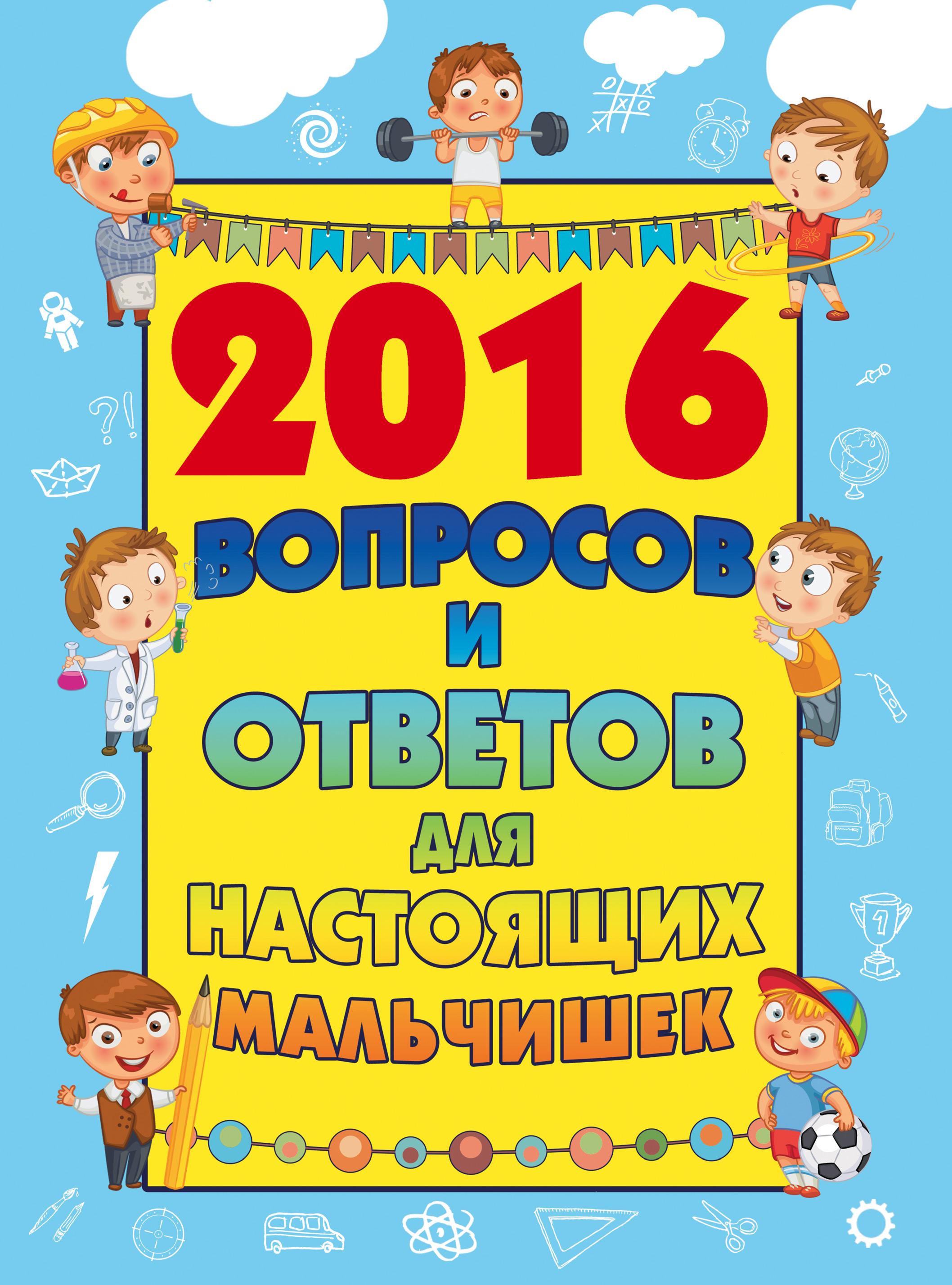 А. Г. Мерников 2016 вопросов и ответов для настоящих мальчишек