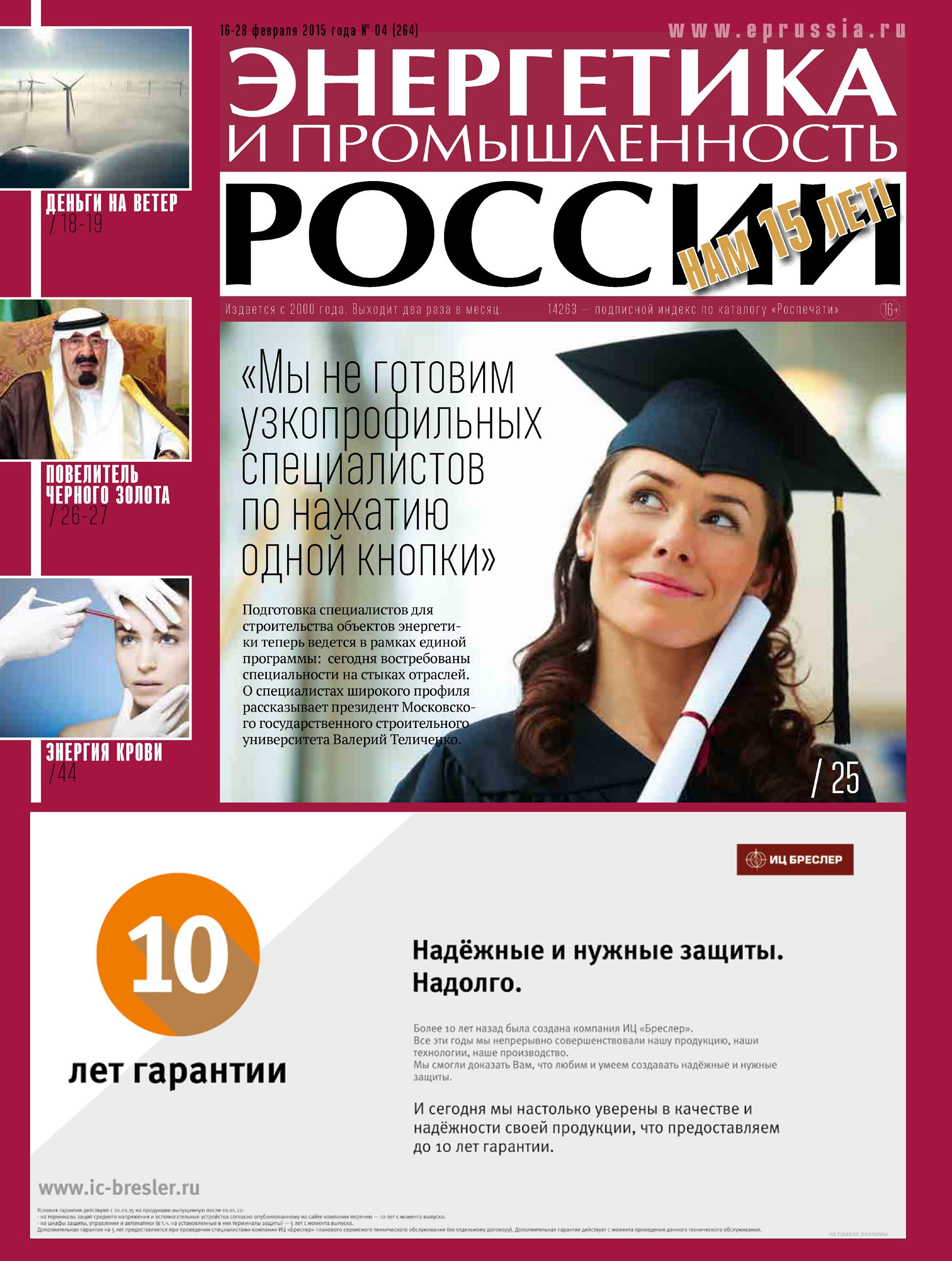 Отсутствует Энергетика и промышленность России №4 2015
