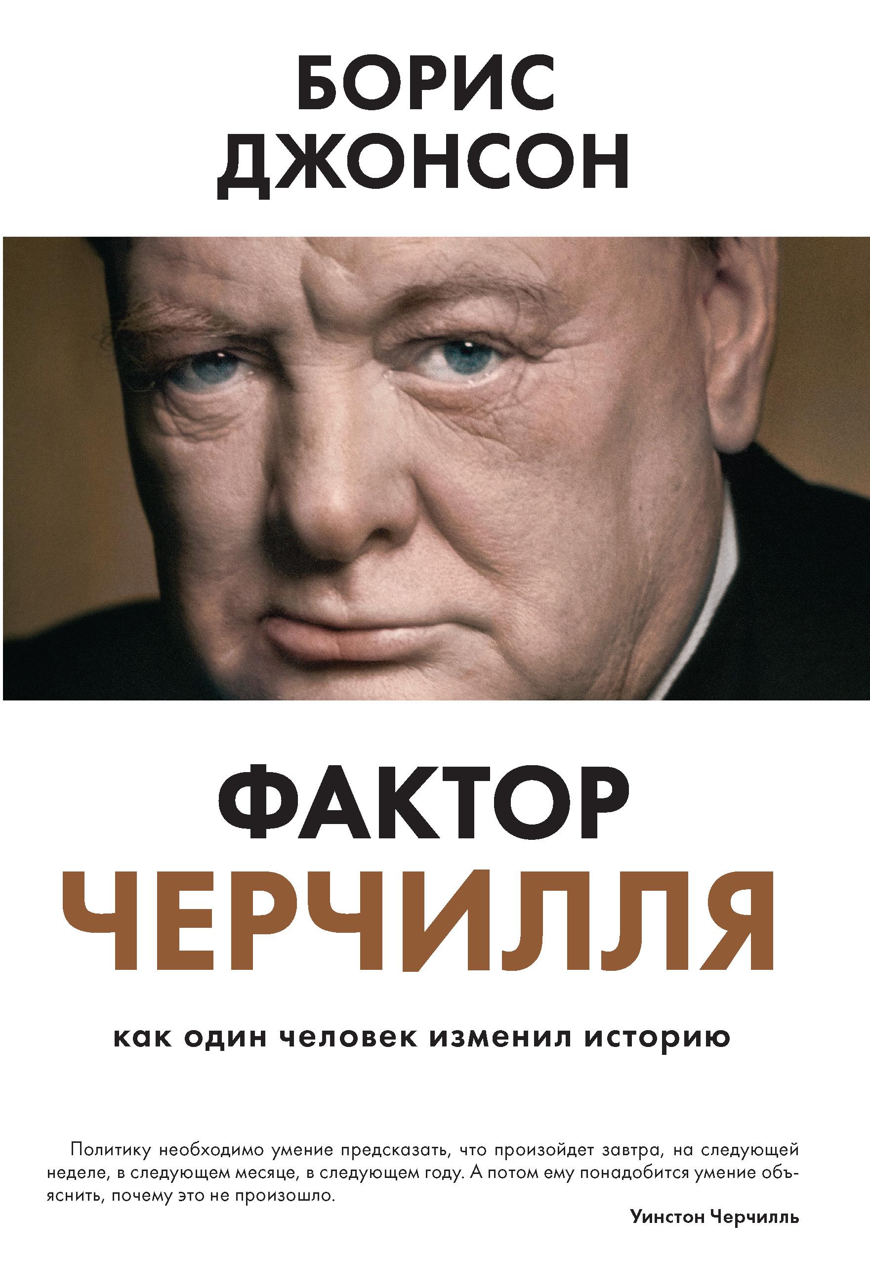 Борис Джонсон Фактор Черчилля. Как один человек изменил историю