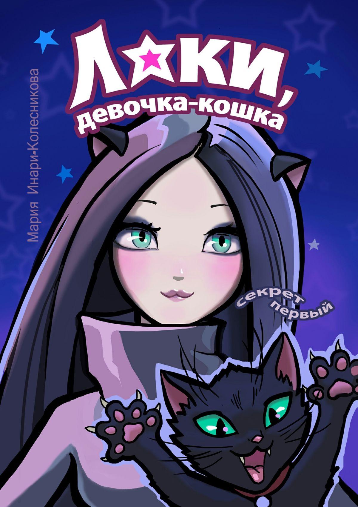 Мария Инари-Колесникова Лаки, девочка-кошка