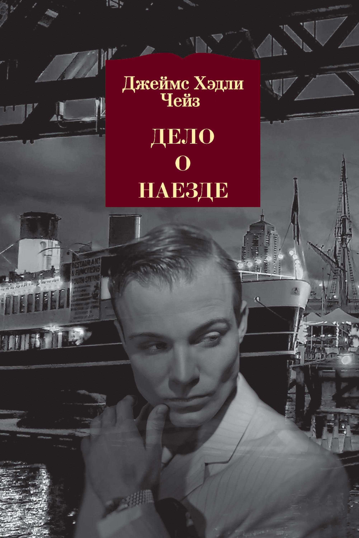 Джеймс Хедли Чейз Дело о наезде чейз джеймс хедли коллекция избранных романов кн 4