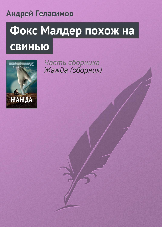 Андрей Геласимов Фокс Малдер похож на свинью геласимов андрей валерьевич фокс малдер похож на свинью повесть