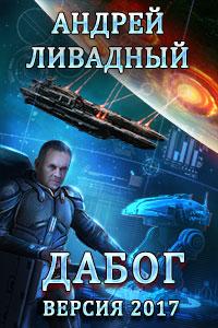 Андрей Ливадный Дабог. Авторская версия 2017 года