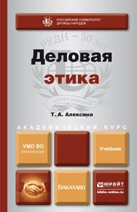 Татьяна Алексеевна Алексина Деловая этика. Учебник для академического бакалавриата деловая литература это жанр