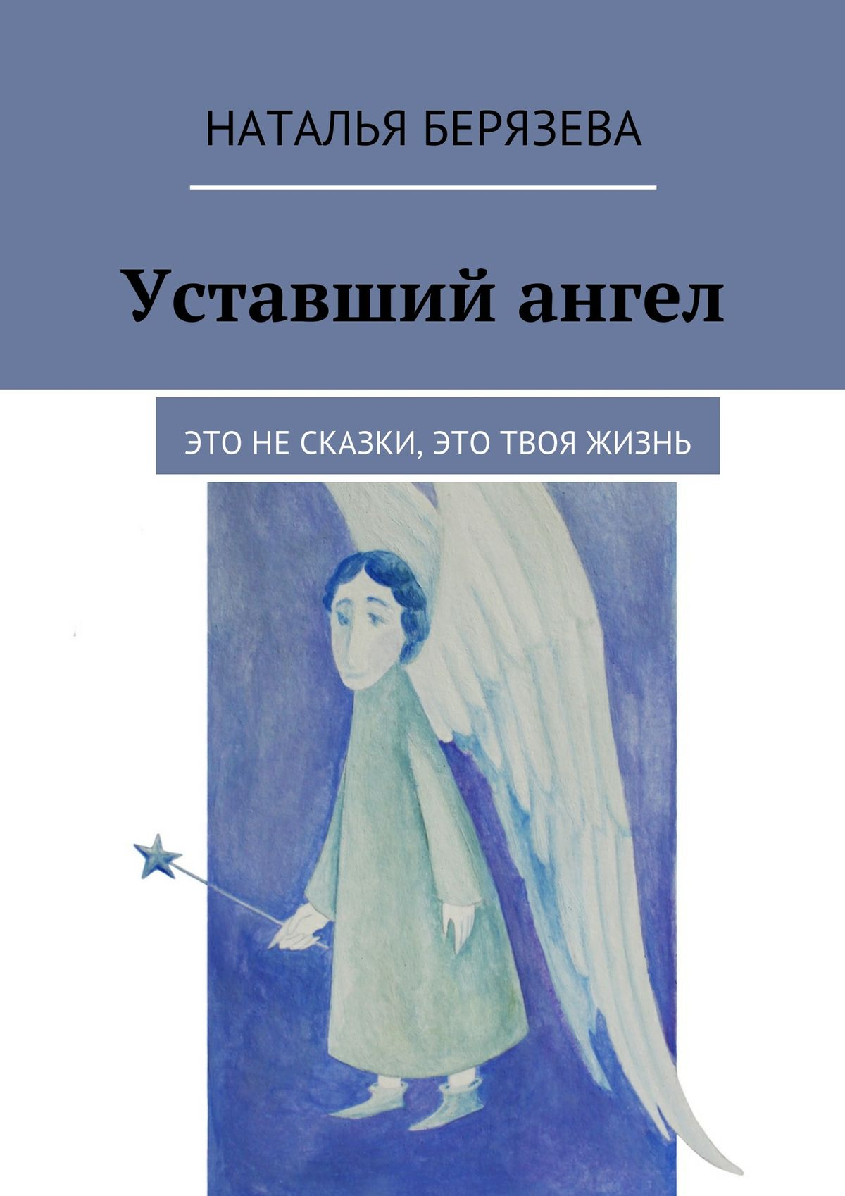 Наталья Александровна Берязева Уставший ангел цена и фото