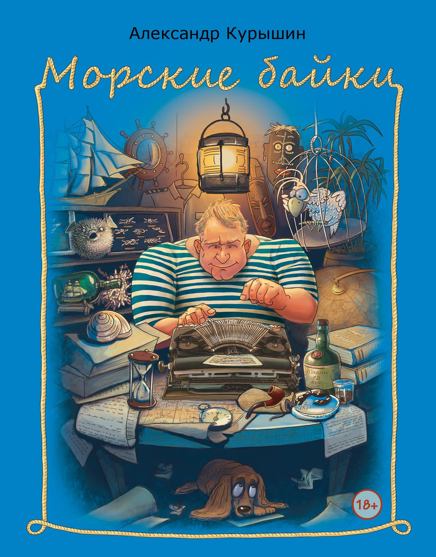 Александр Курышин Морские байки модноверие от страшного до смешного