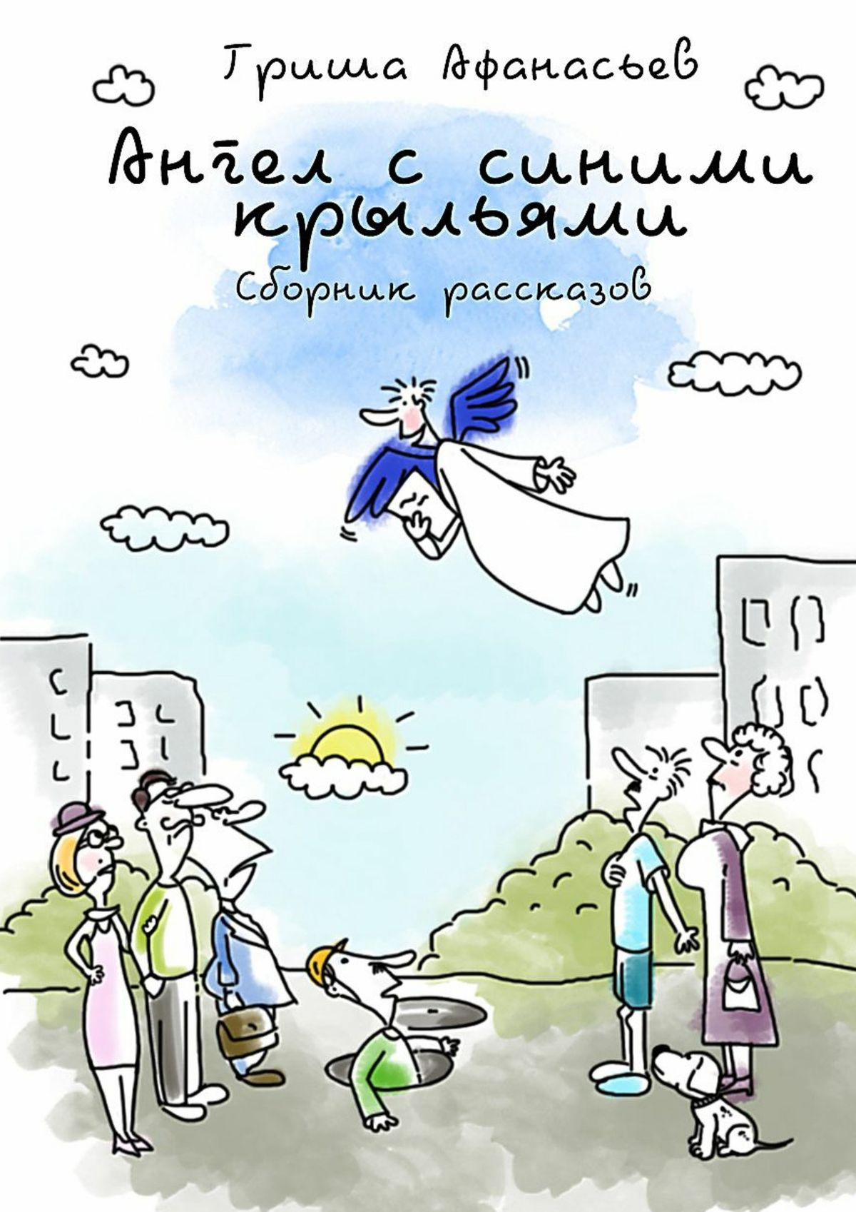 цены Гриша Афанасьев Ангел ссиними крыльями