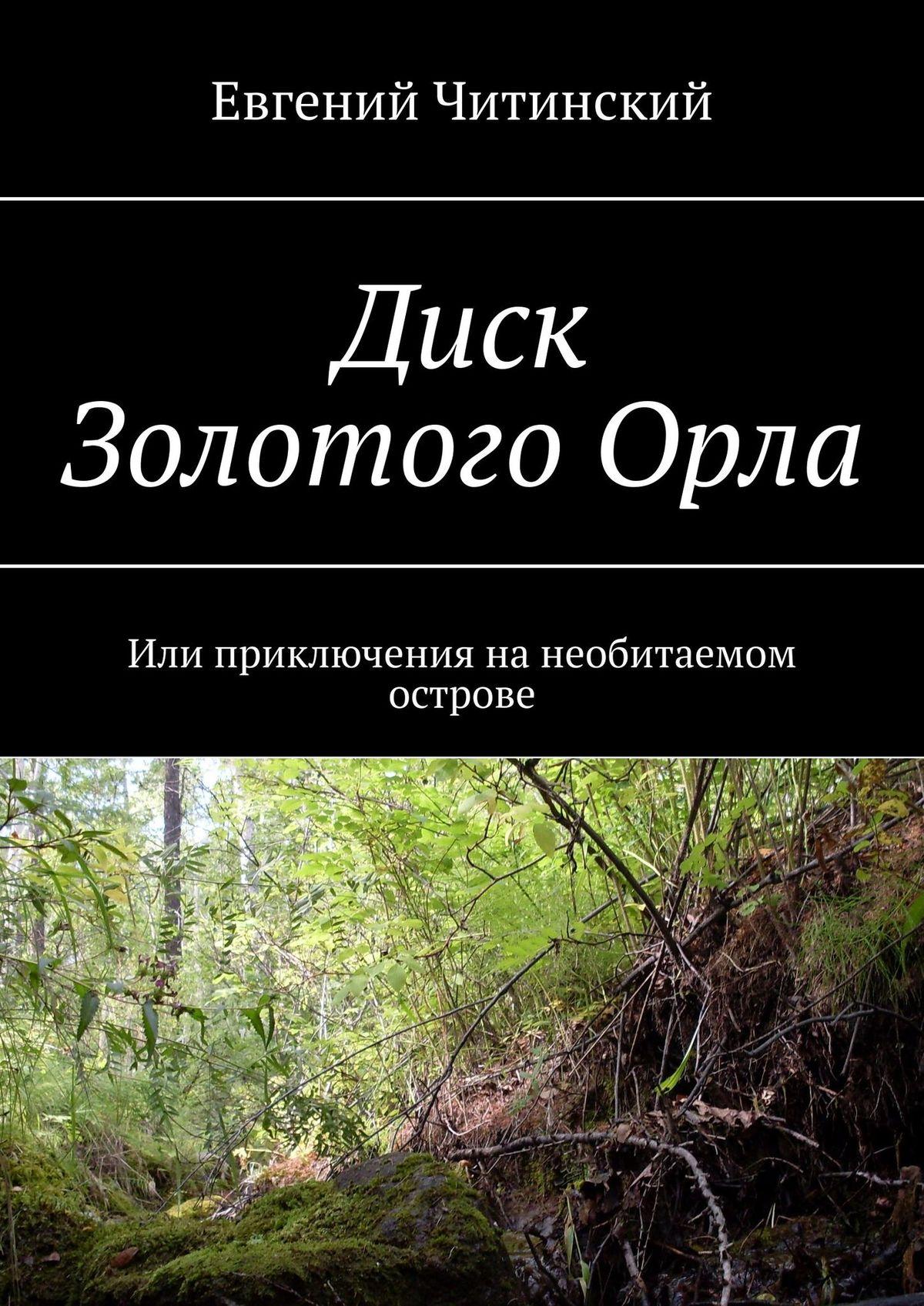 Евгений Читинский Диск Золотого Орла вокруг золотого острова 2018 07 18t19 00