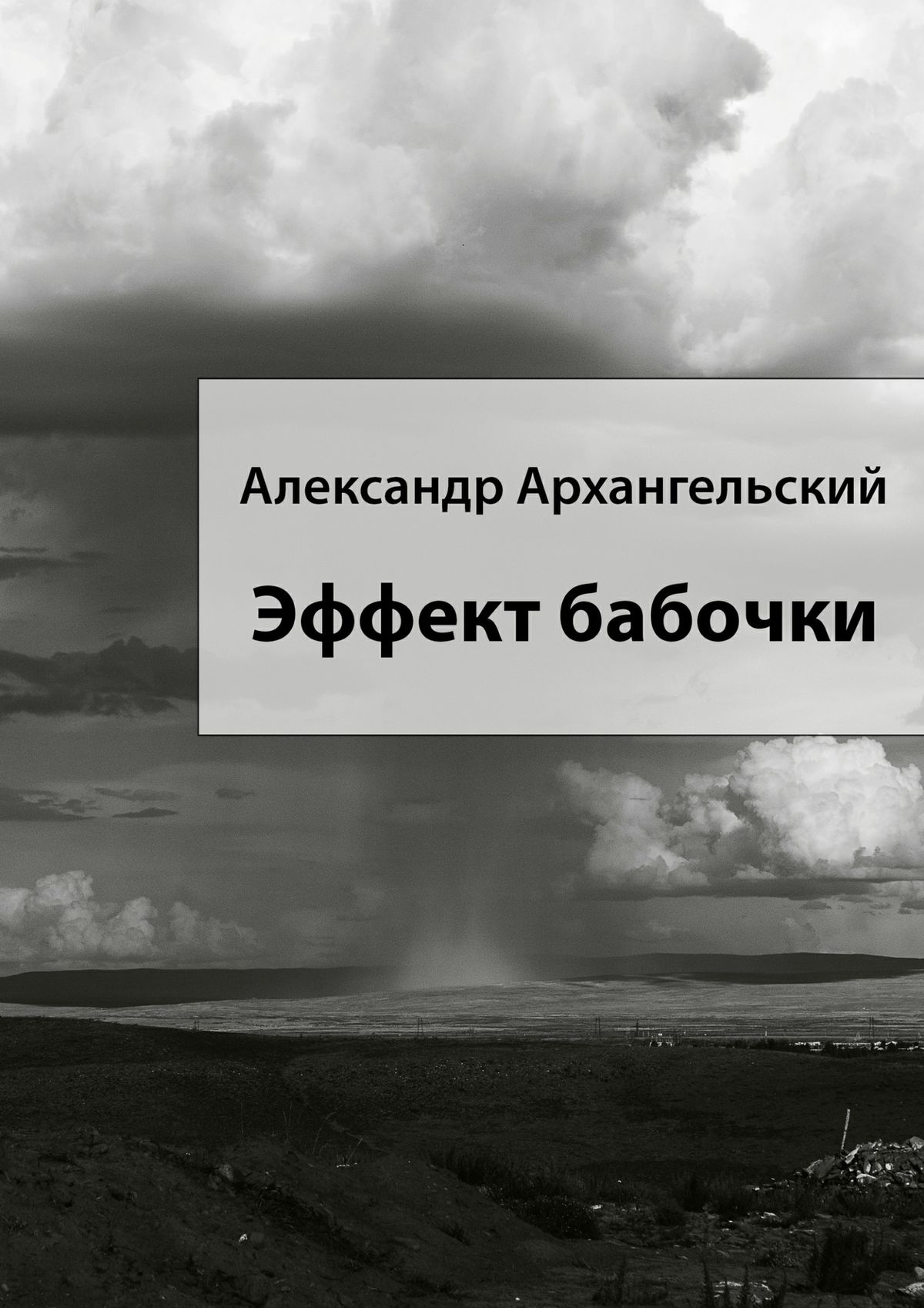 Александр Архангельский Эффект бабочки