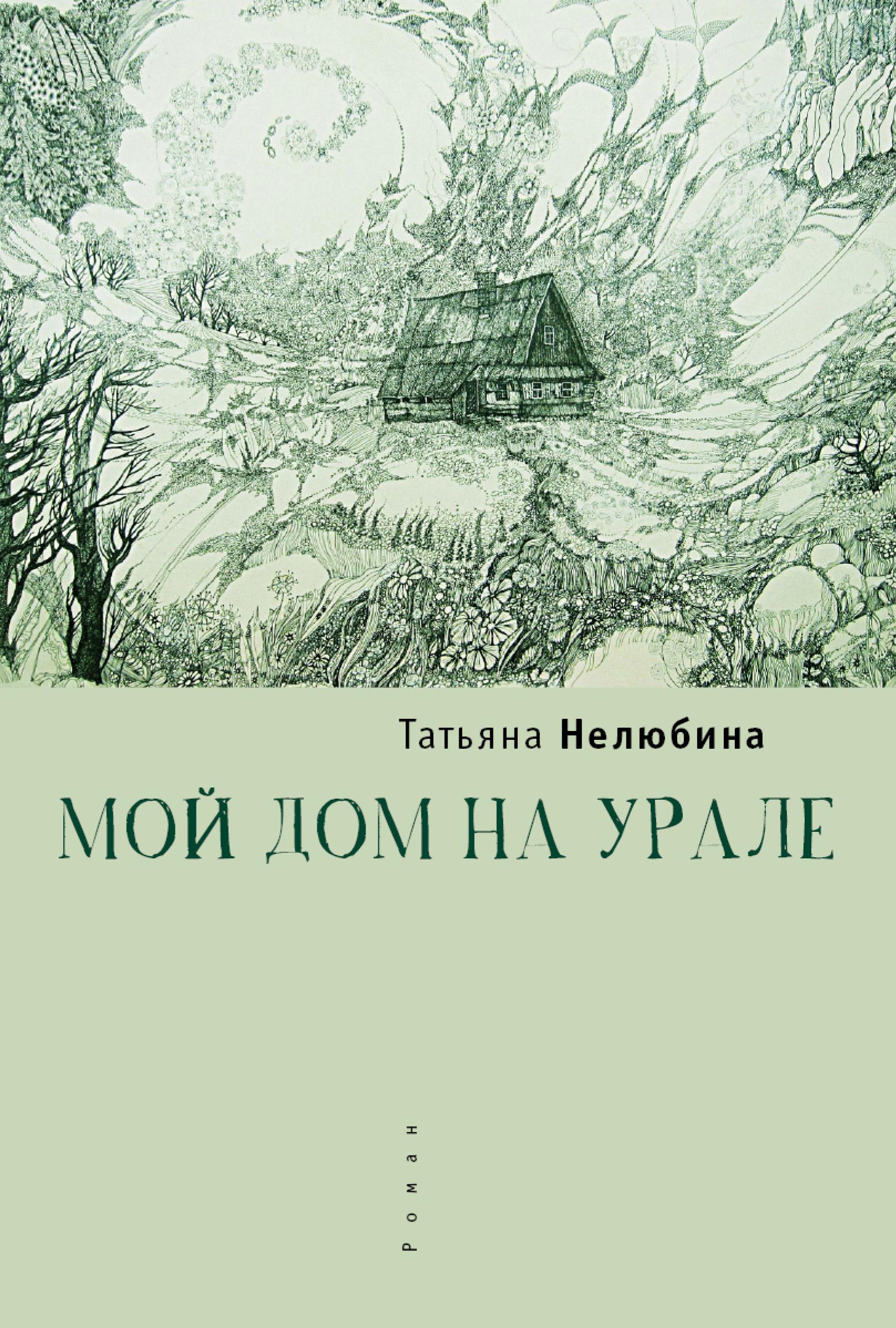 Татьяна Нелюбина Мой дом на Урале нелюбина т мой дом на урале роман