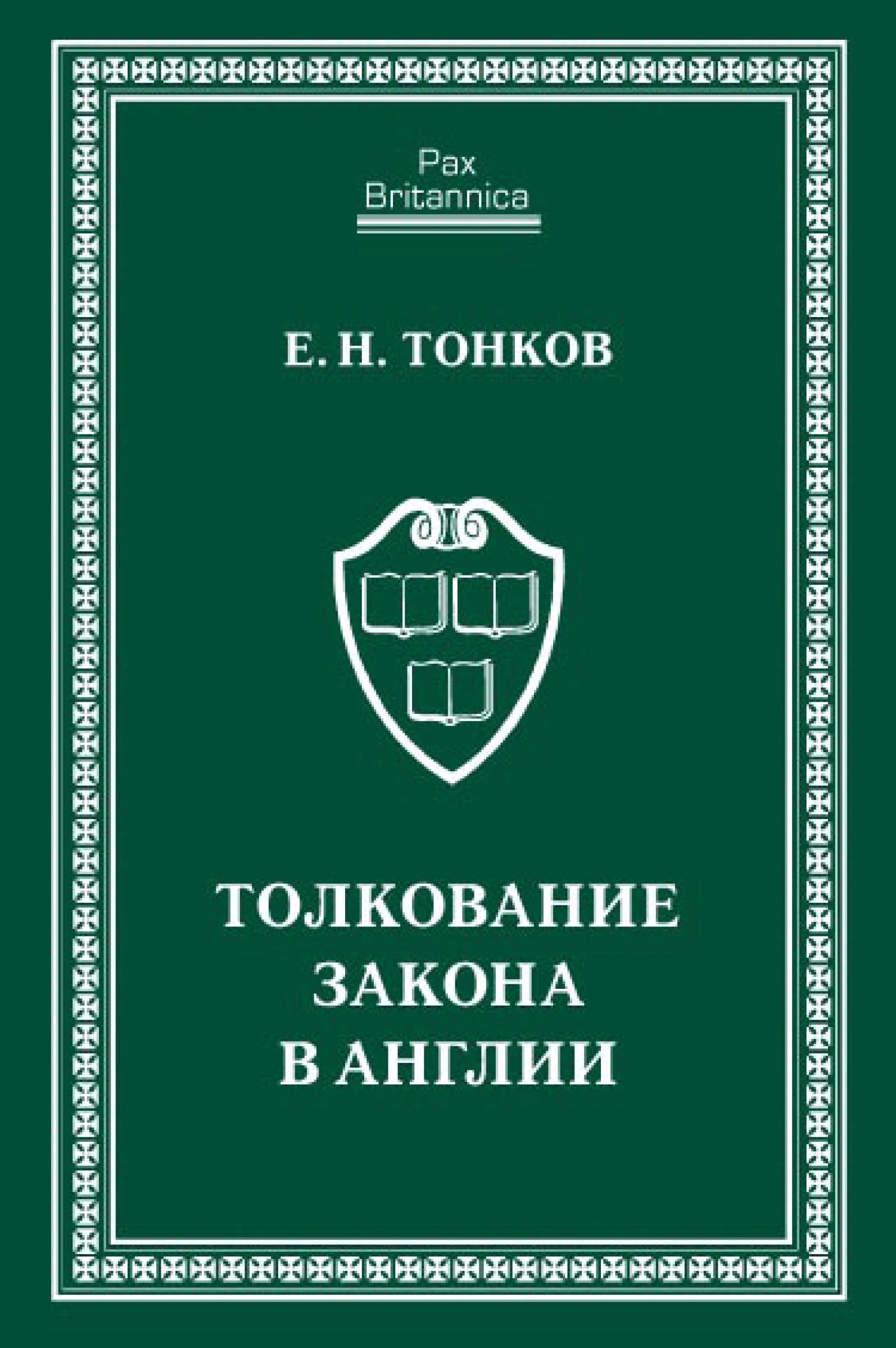 Евгений Тонков Толкование закона в Англии колычев в г капитан закона