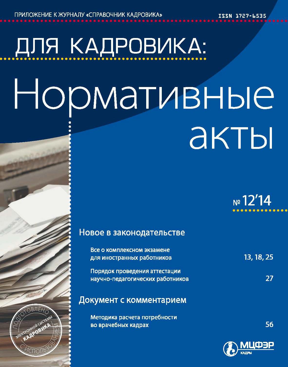 Отсутствует Для кадровика: Нормативные акты № 12 2014