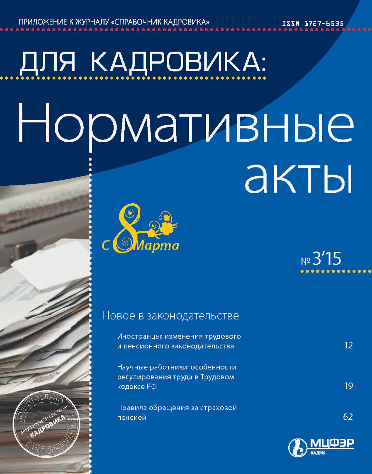 Отсутствует Для кадровика: Нормативные акты № 3 2015