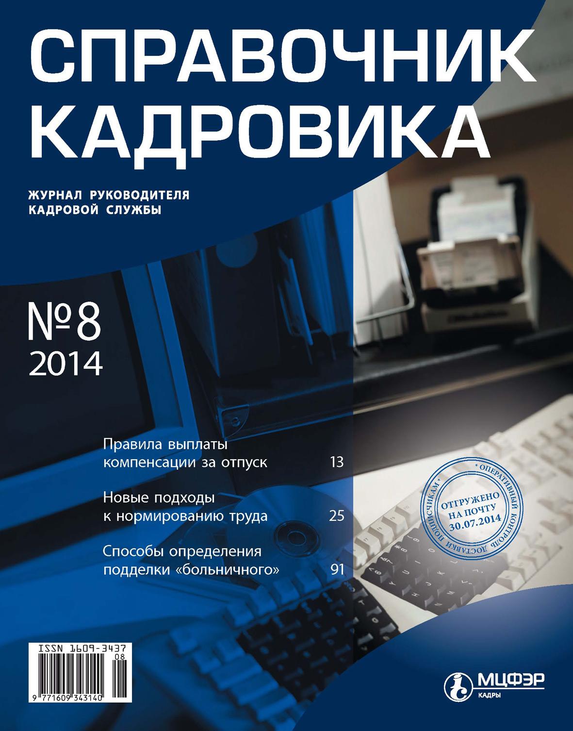 Отсутствует Справочник кадровика № 8 2014