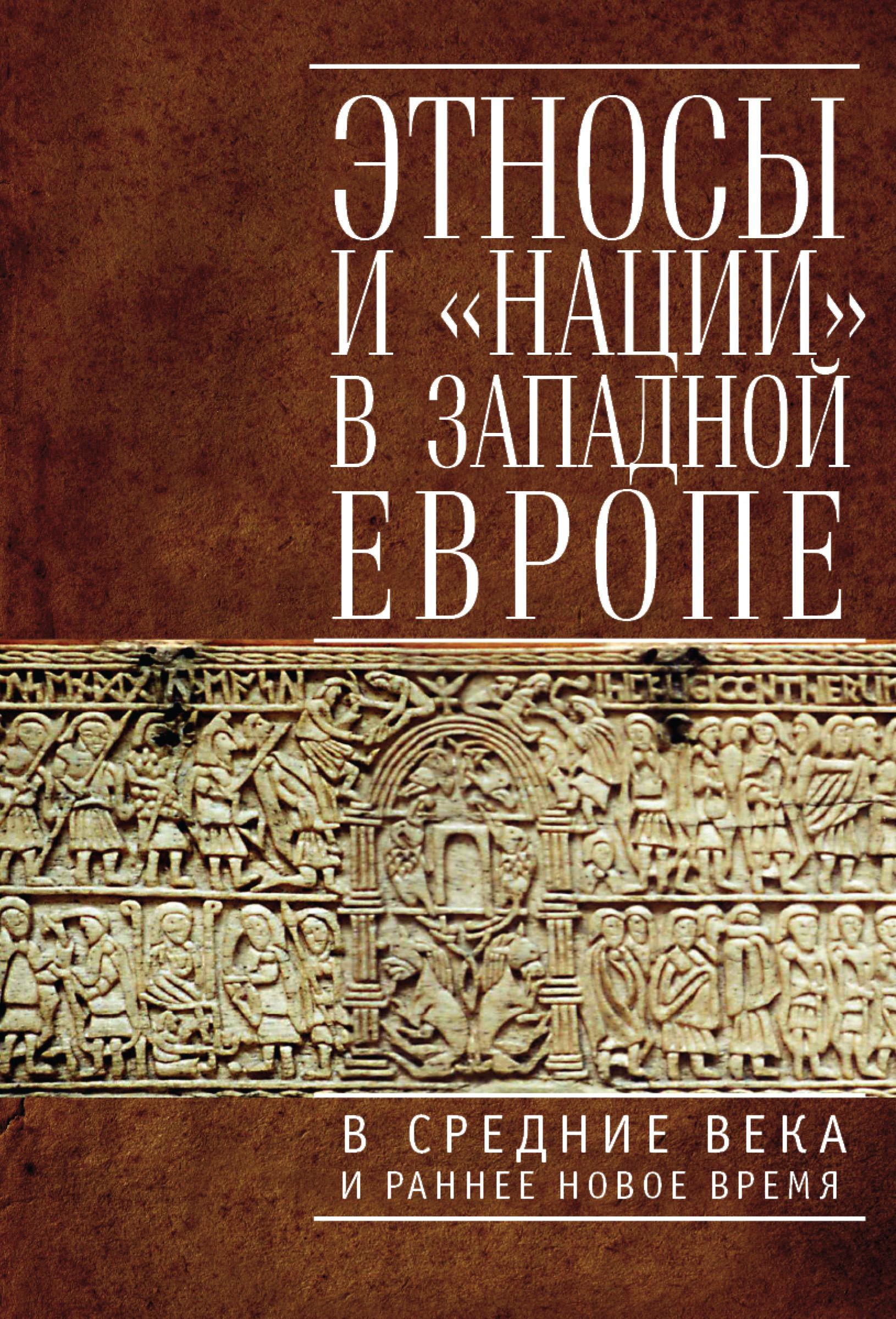 Коллектив авторов Этносы и «нации» в Западной Европе в Средние века и раннее Новое время