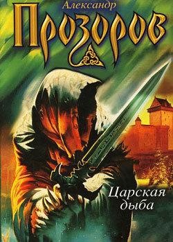 Александр Прозоров Царская дыба цены онлайн