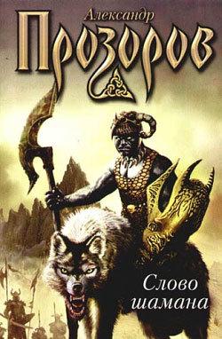 Александр Прозоров Змеи крови (Слово шамана) цены онлайн